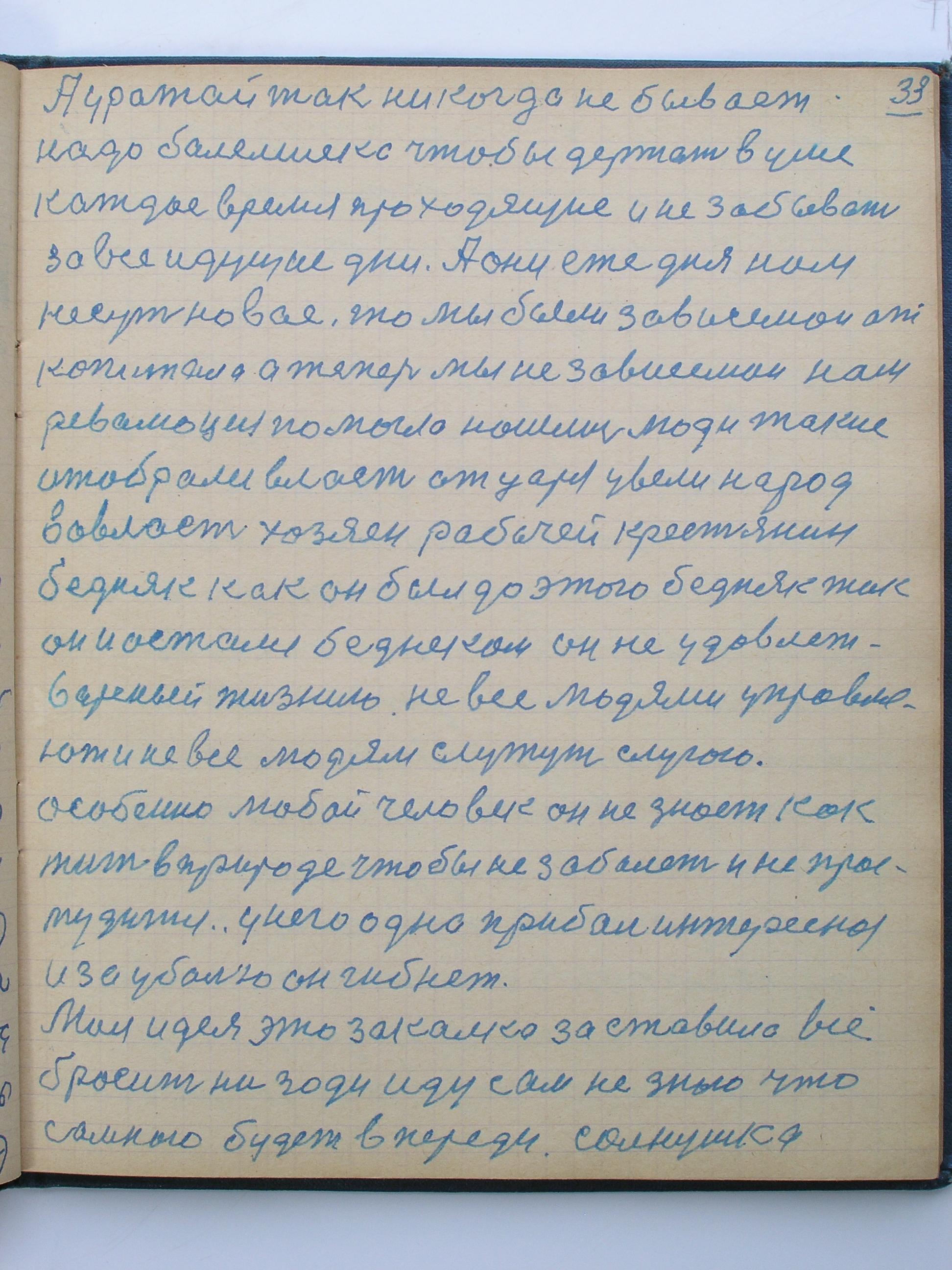 №(036)  стр-033.jpg