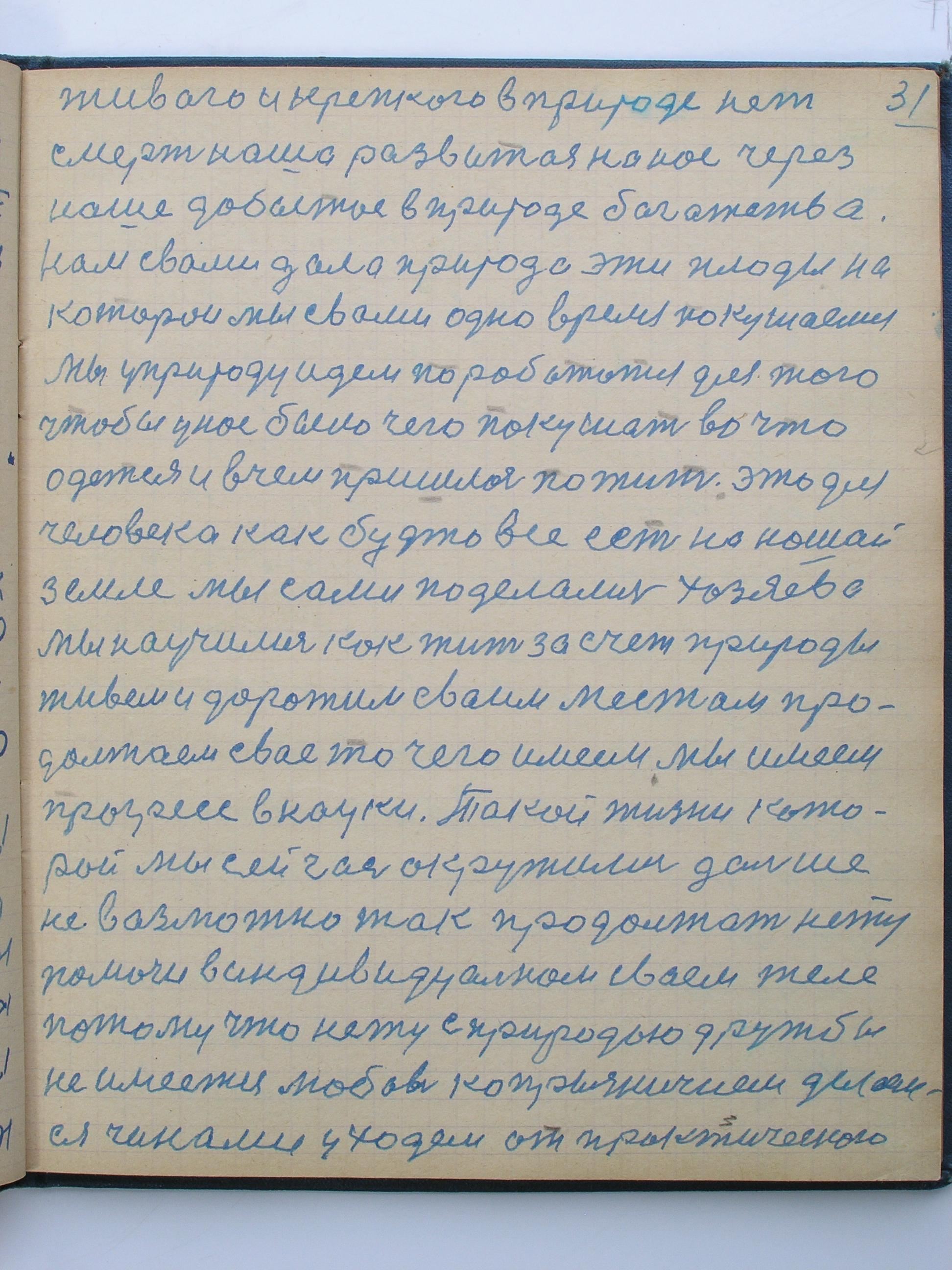 №(034)  стр-031.jpg