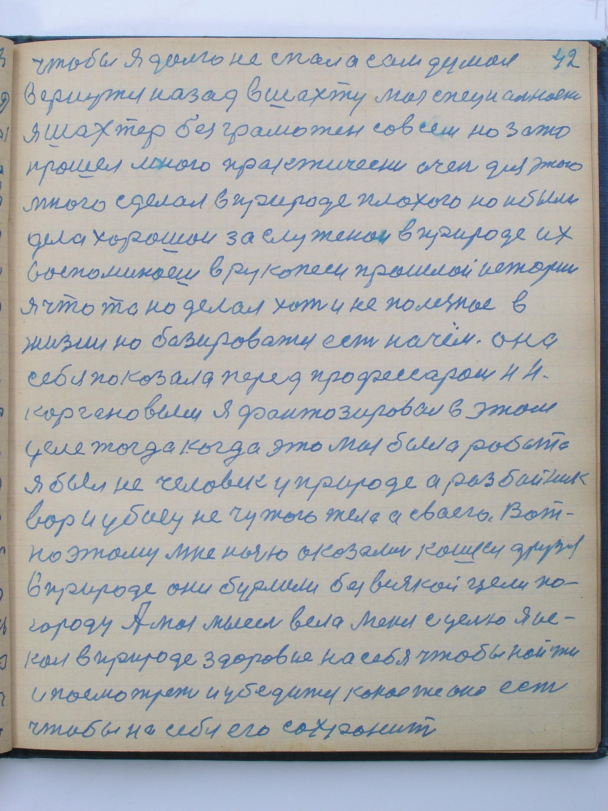 №(045)  стр-042.jpg