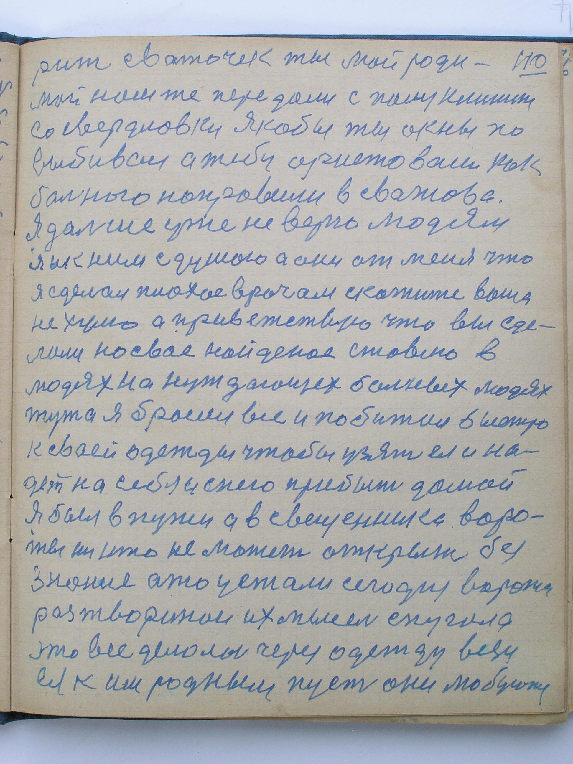 №(113)  стр-110.jpg
