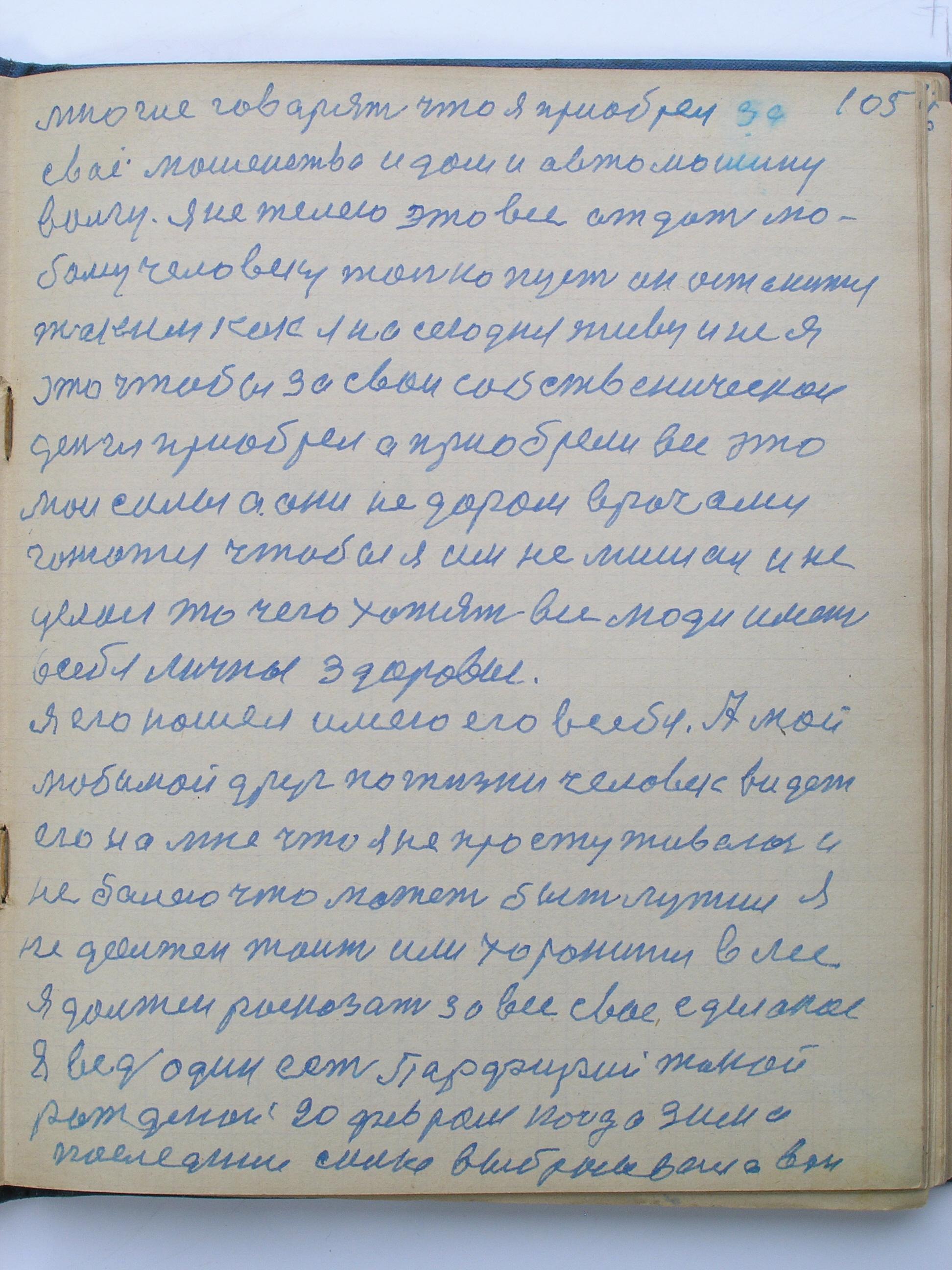 №(108)  стр-105.jpg