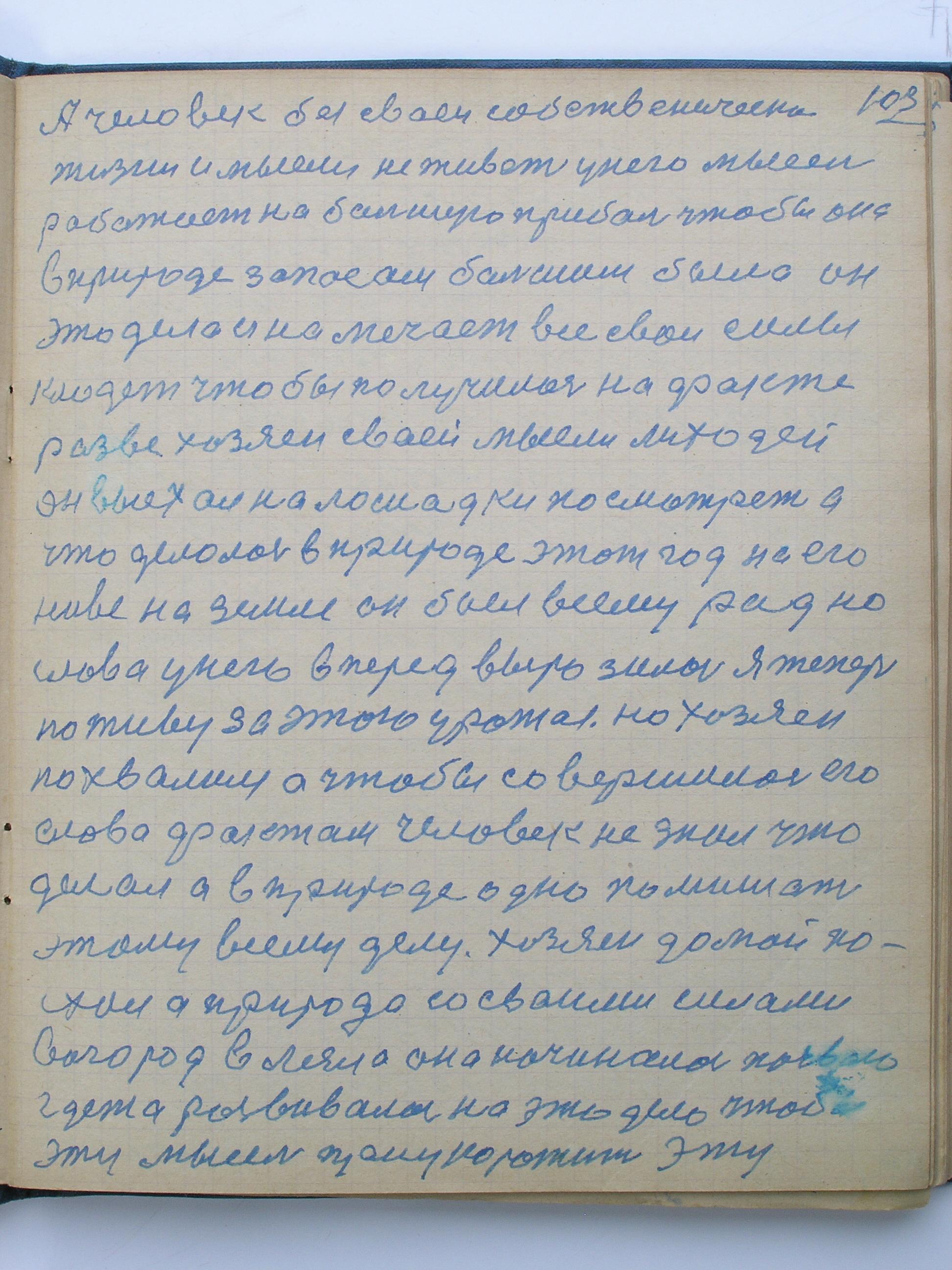 №(106)  стр-103.jpg