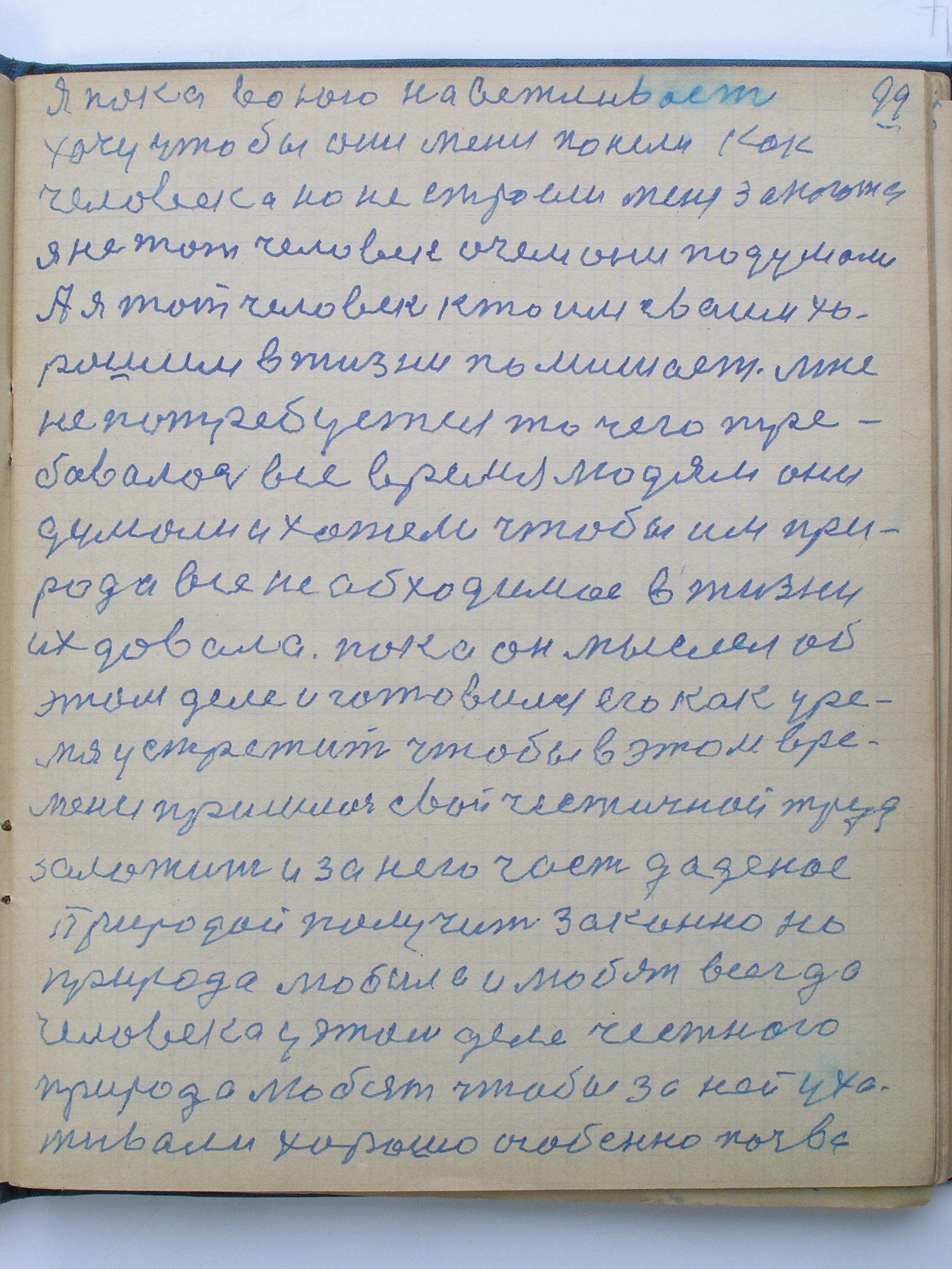 №(102)  стр-099.jpg