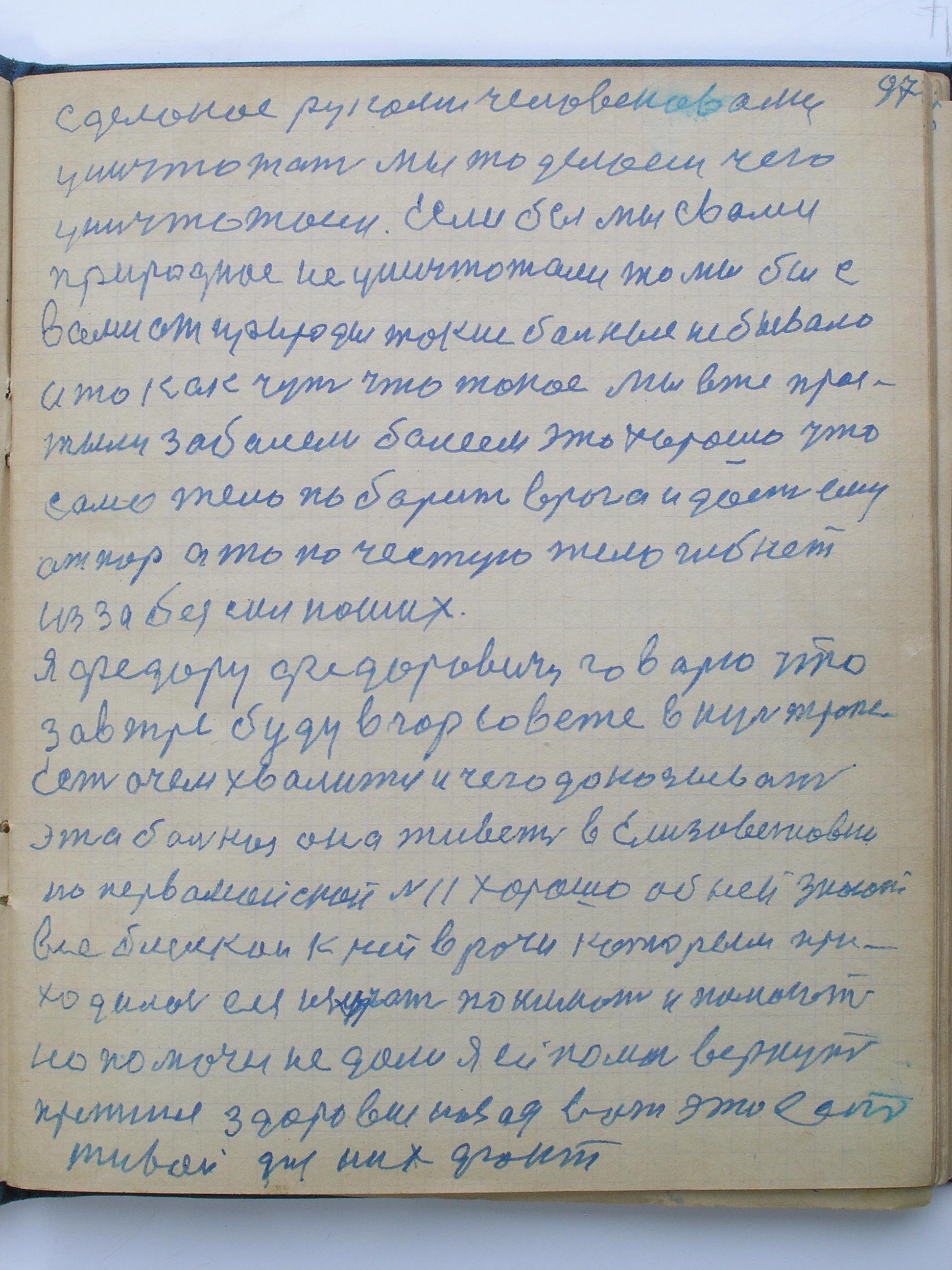 №(100)  стр-097.jpg