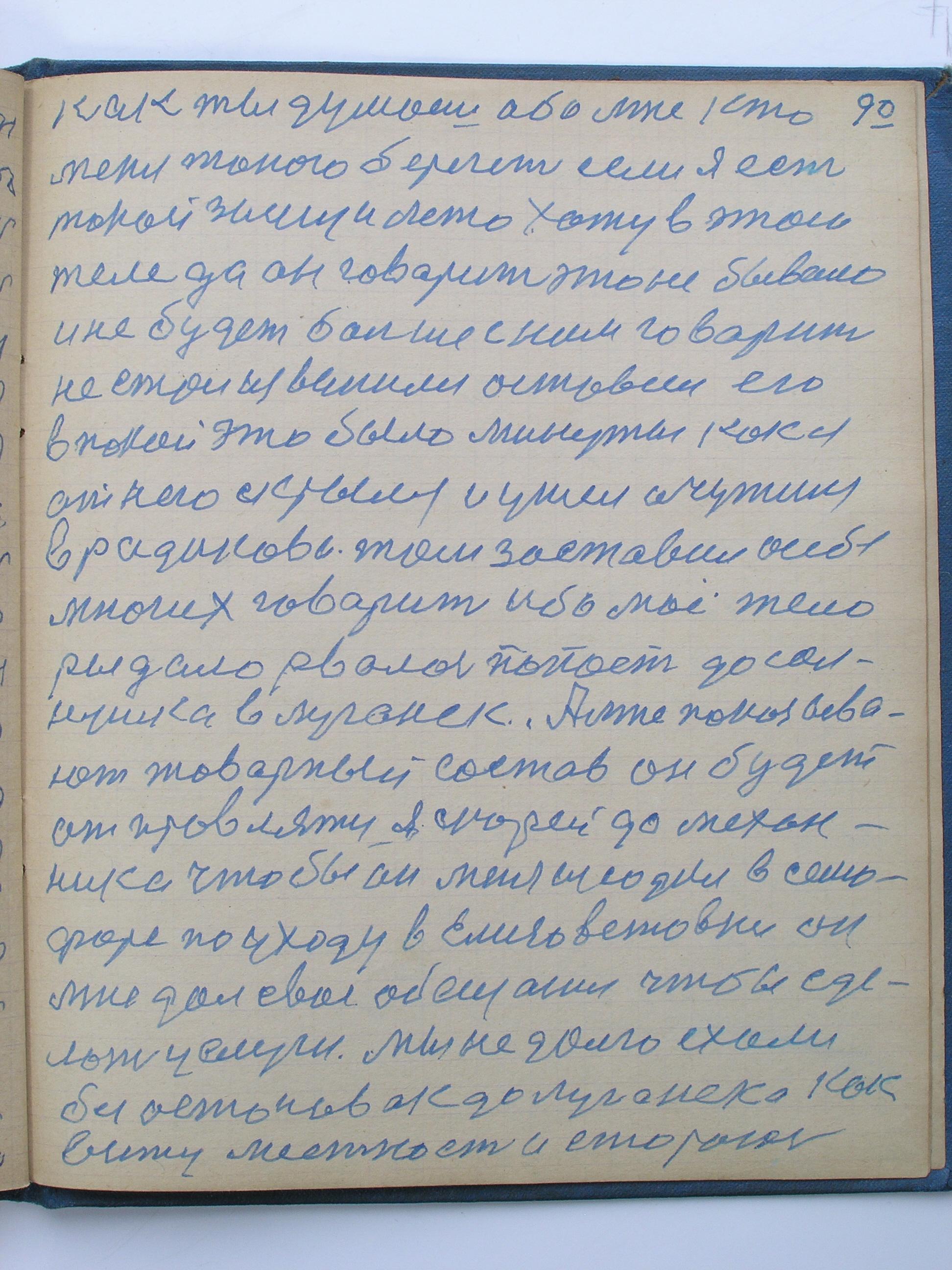 №(093)  стр-090.jpg