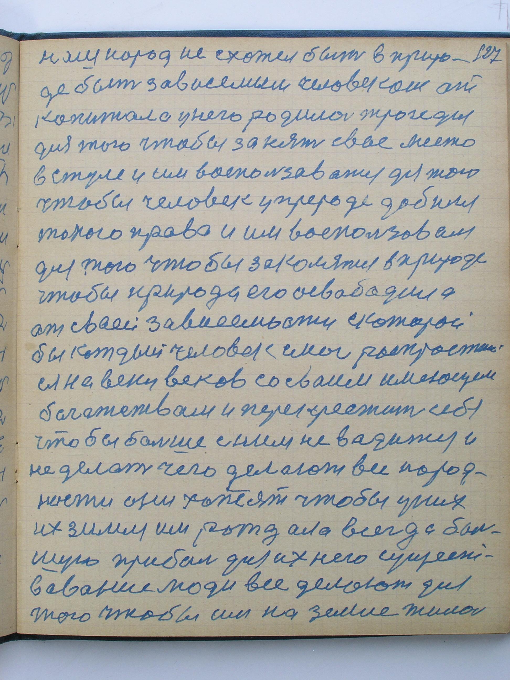 №(130)  стр-127.jpg