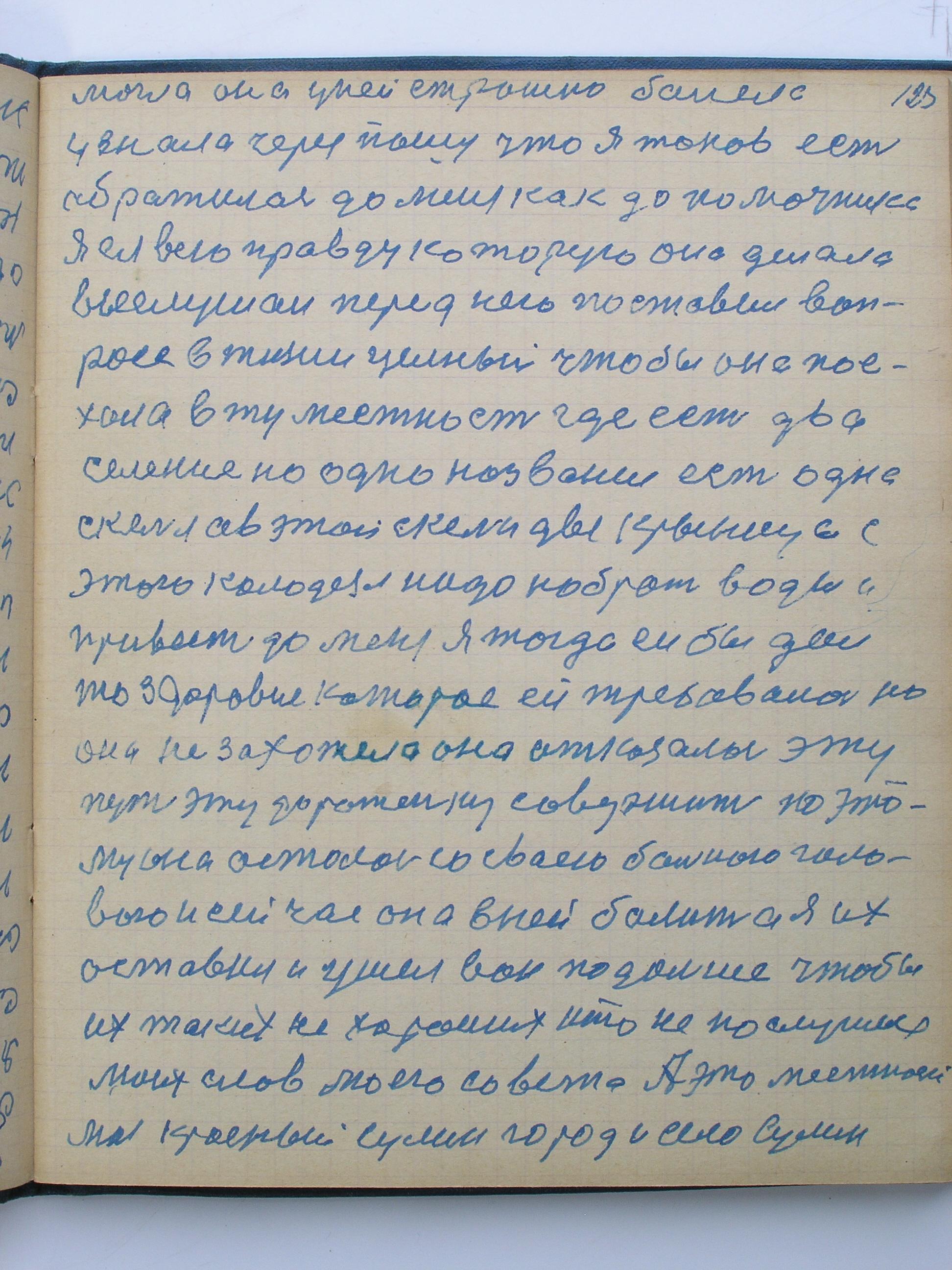№(126)  стр-123.jpg