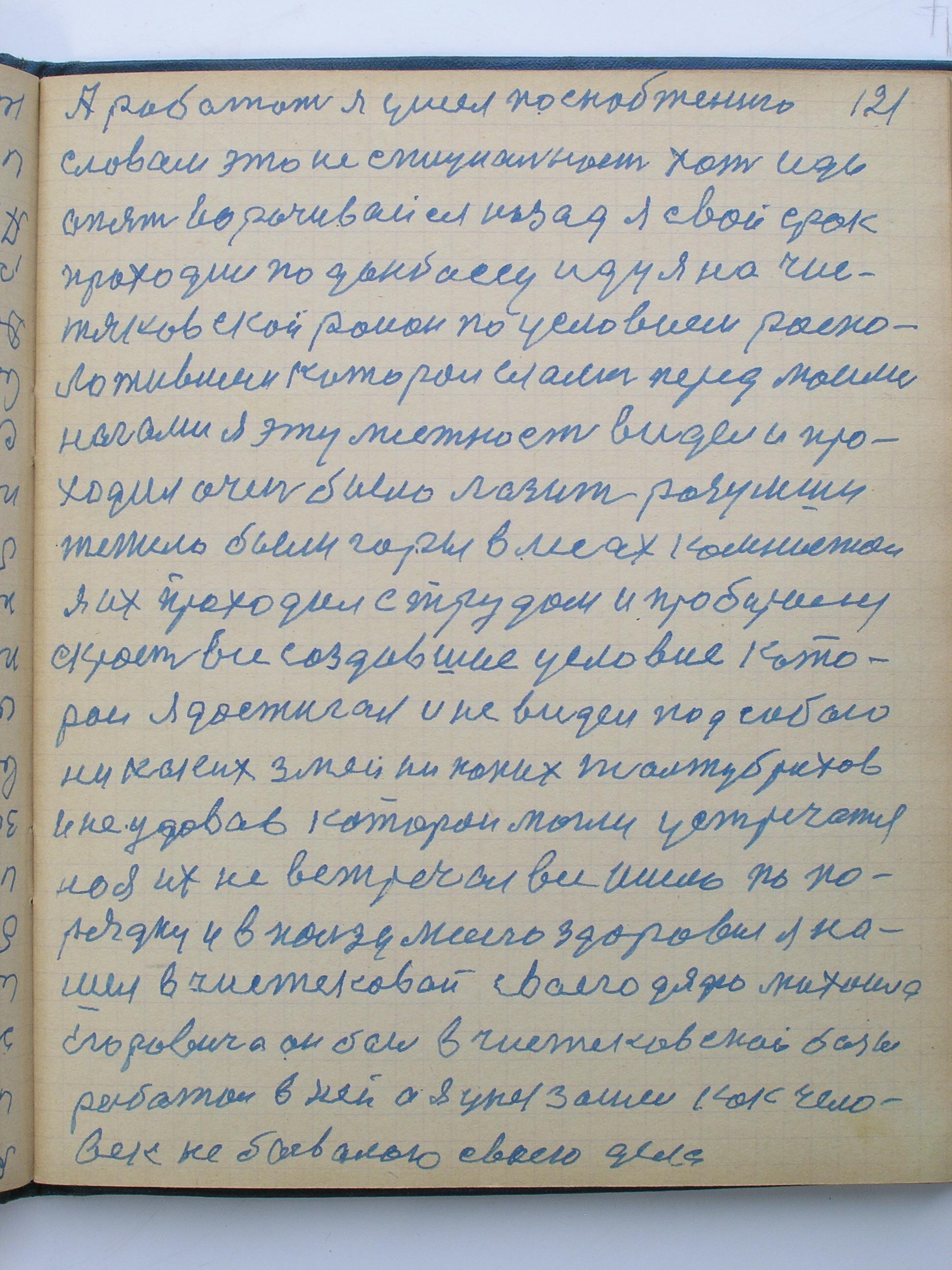 №(124)  стр-121.jpg