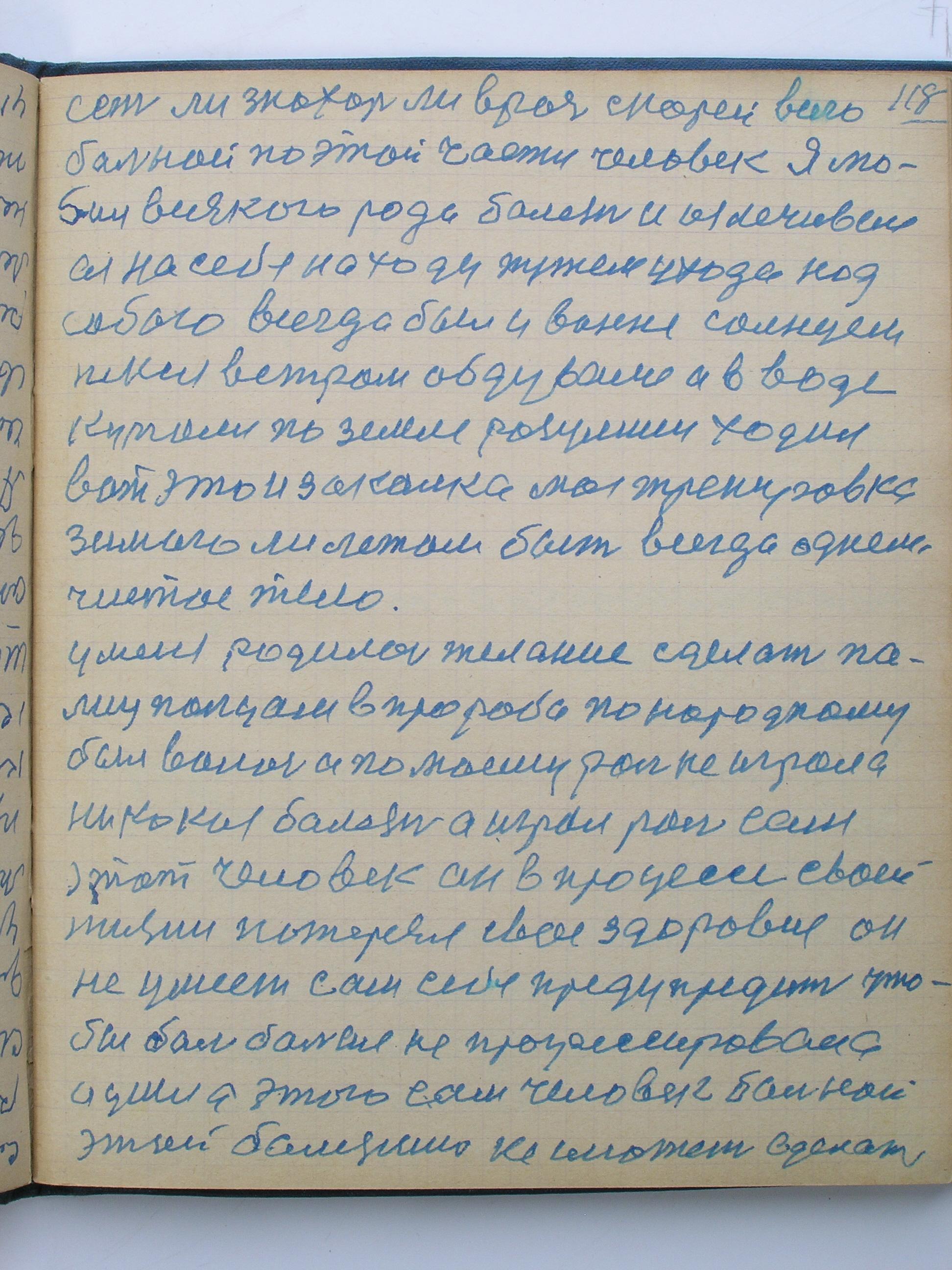 №(121)  стр-118.jpg