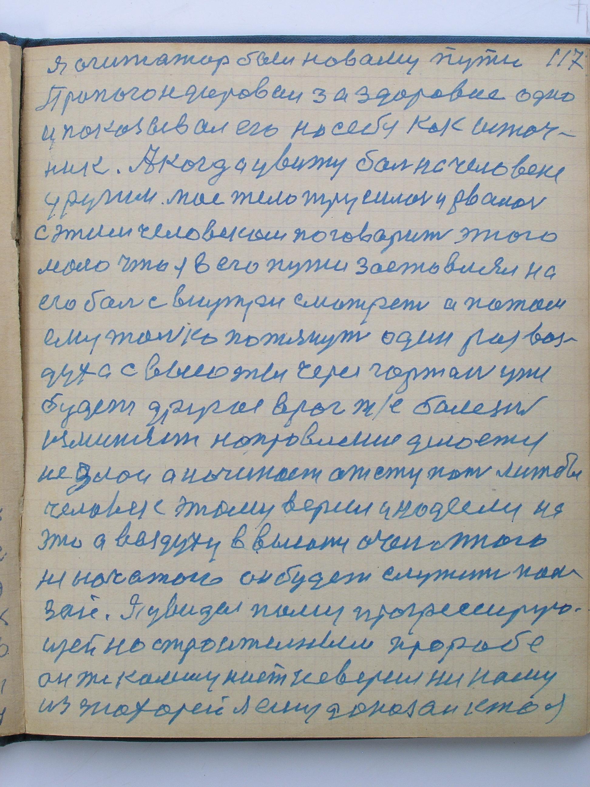 №(120)  стр-117.jpg