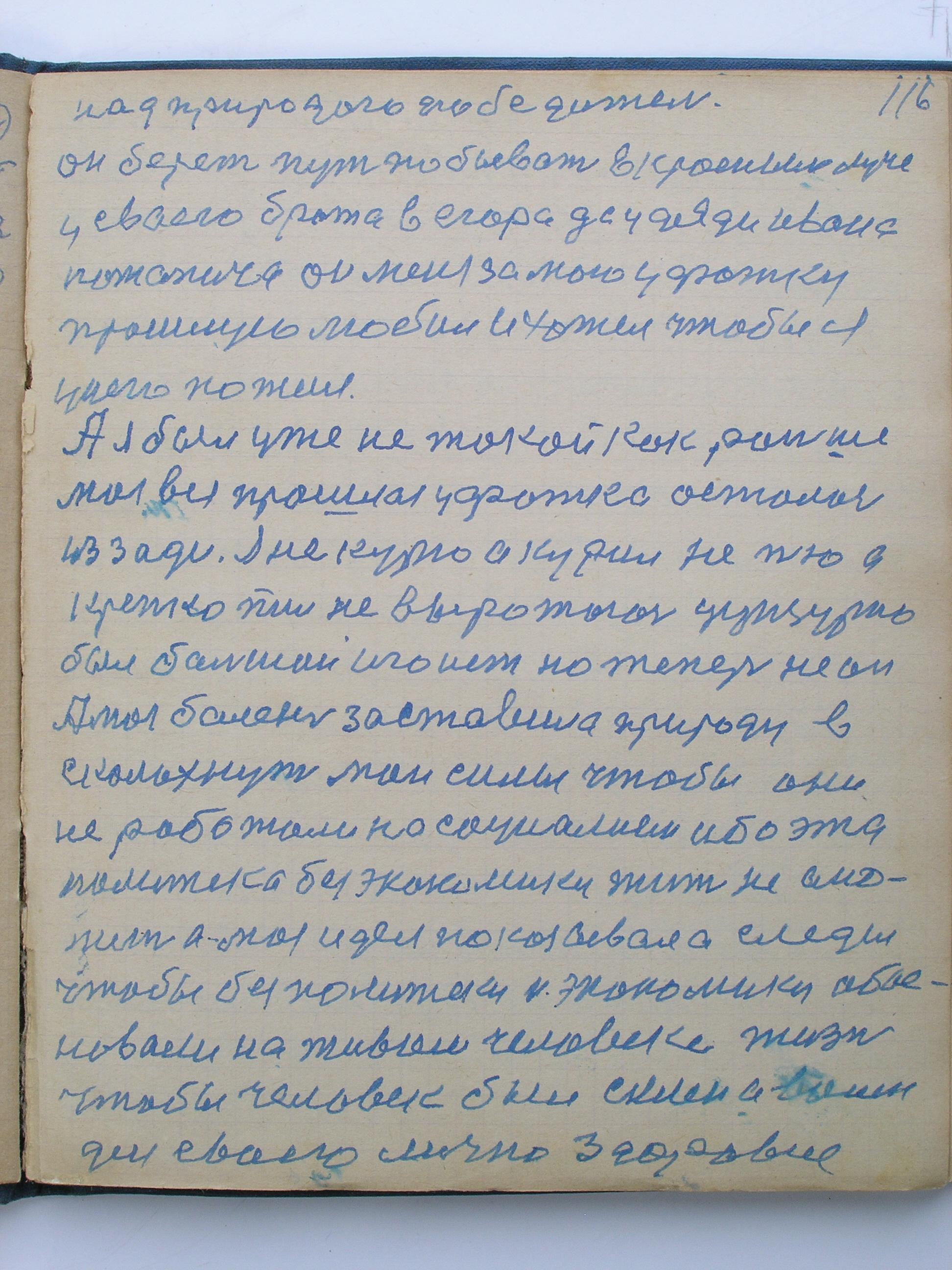 №(119)  стр-116.jpg