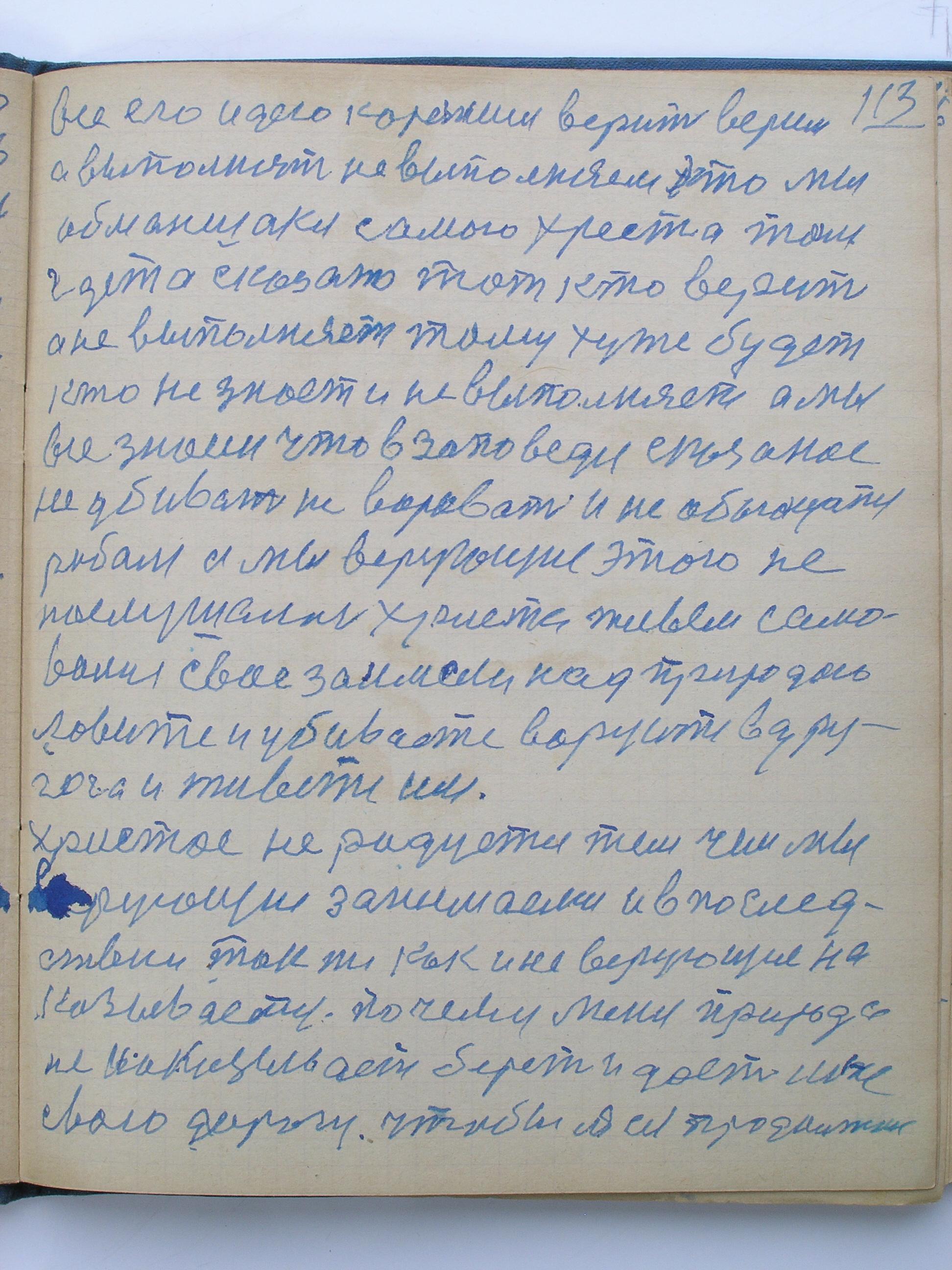 №(116)  стр-113.jpg