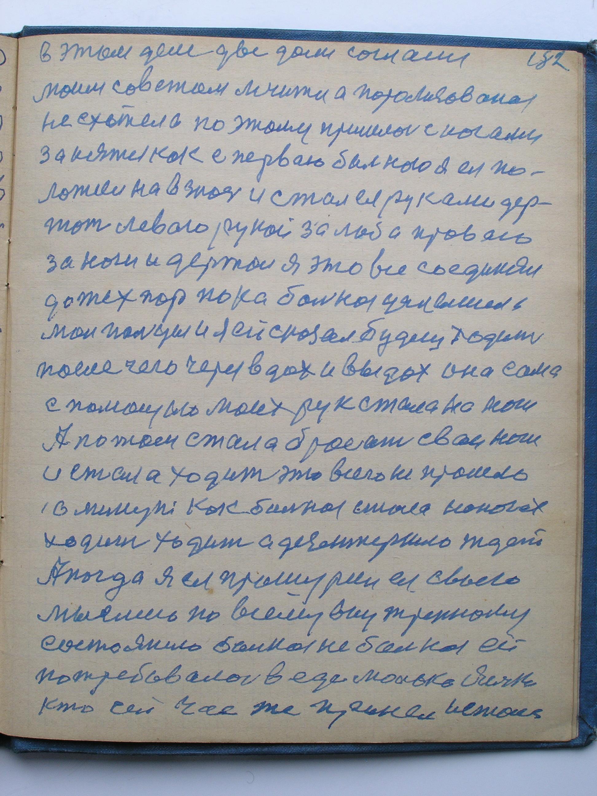 №(185)  стр-182.JPG