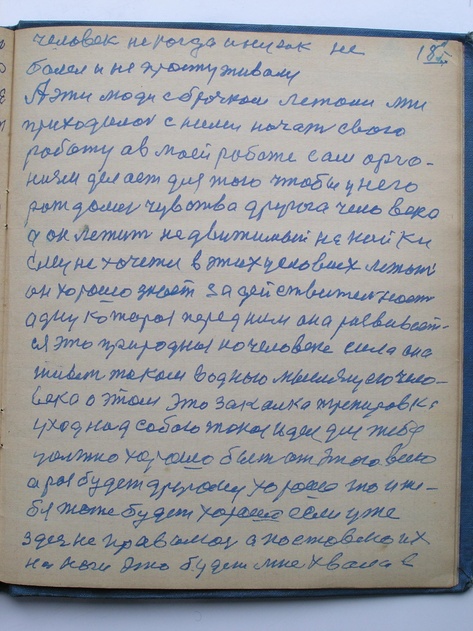 №(184)  стр-181.JPG