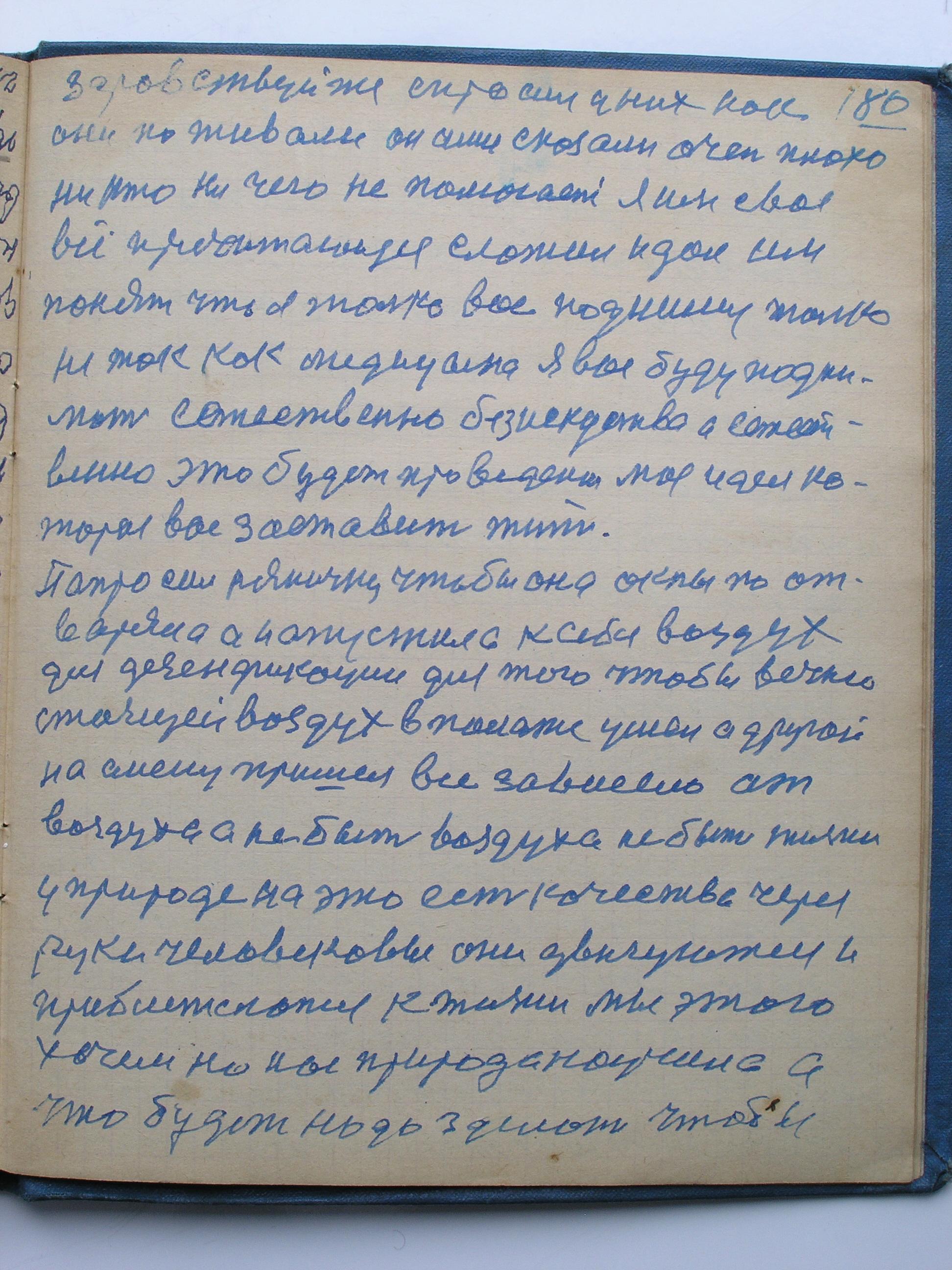 №(183)  стр-180.JPG