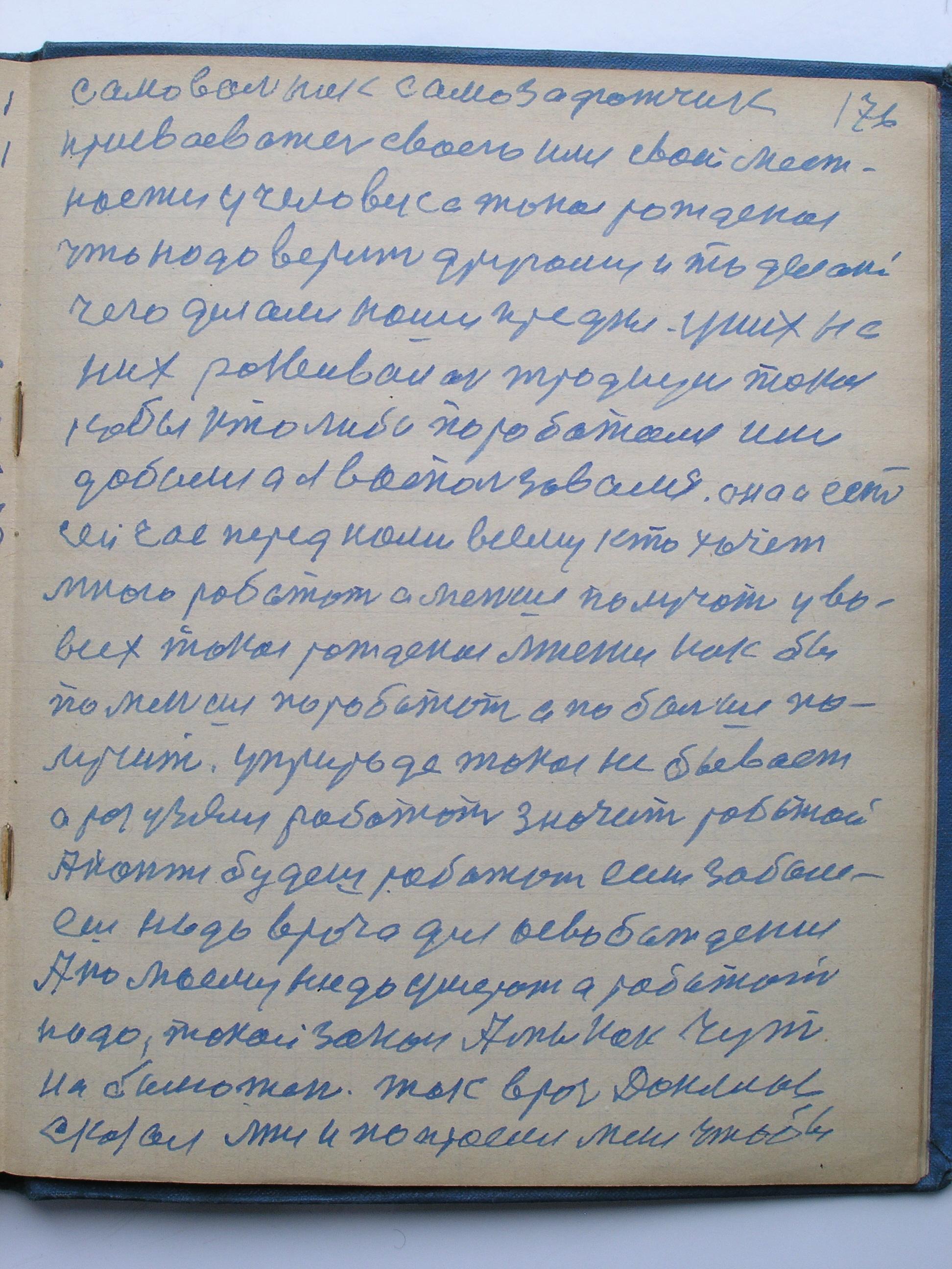№(179)  стр-176.JPG