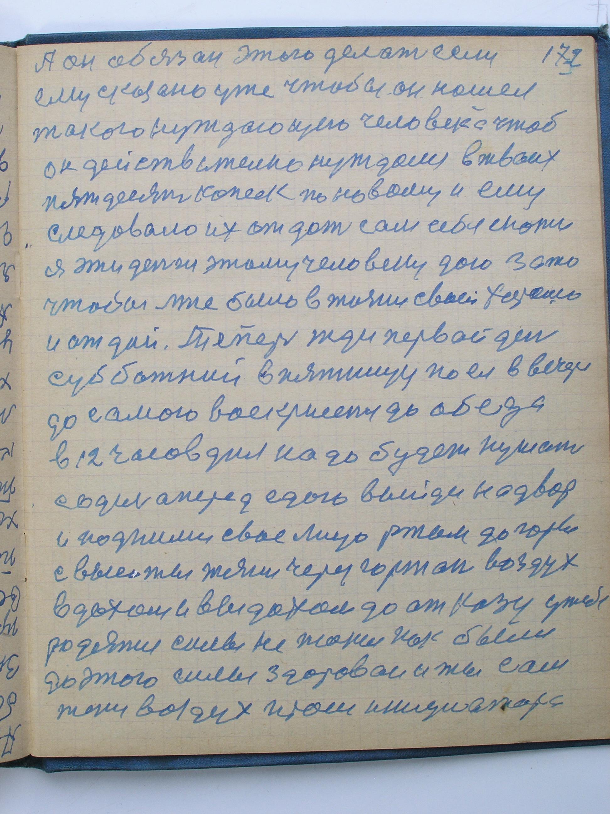 №(175)  стр-172.jpg