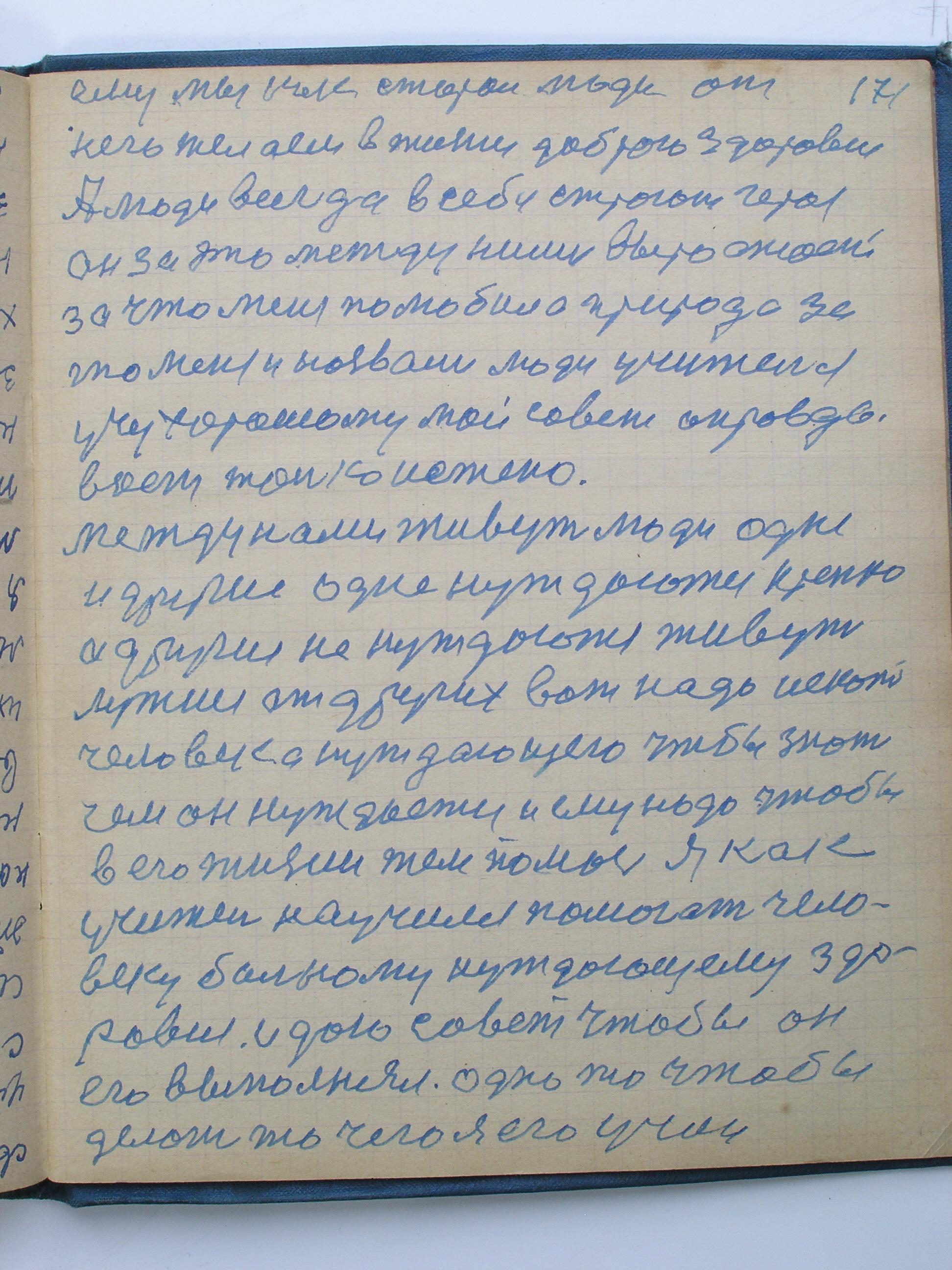 №(174)  стр-171.jpg