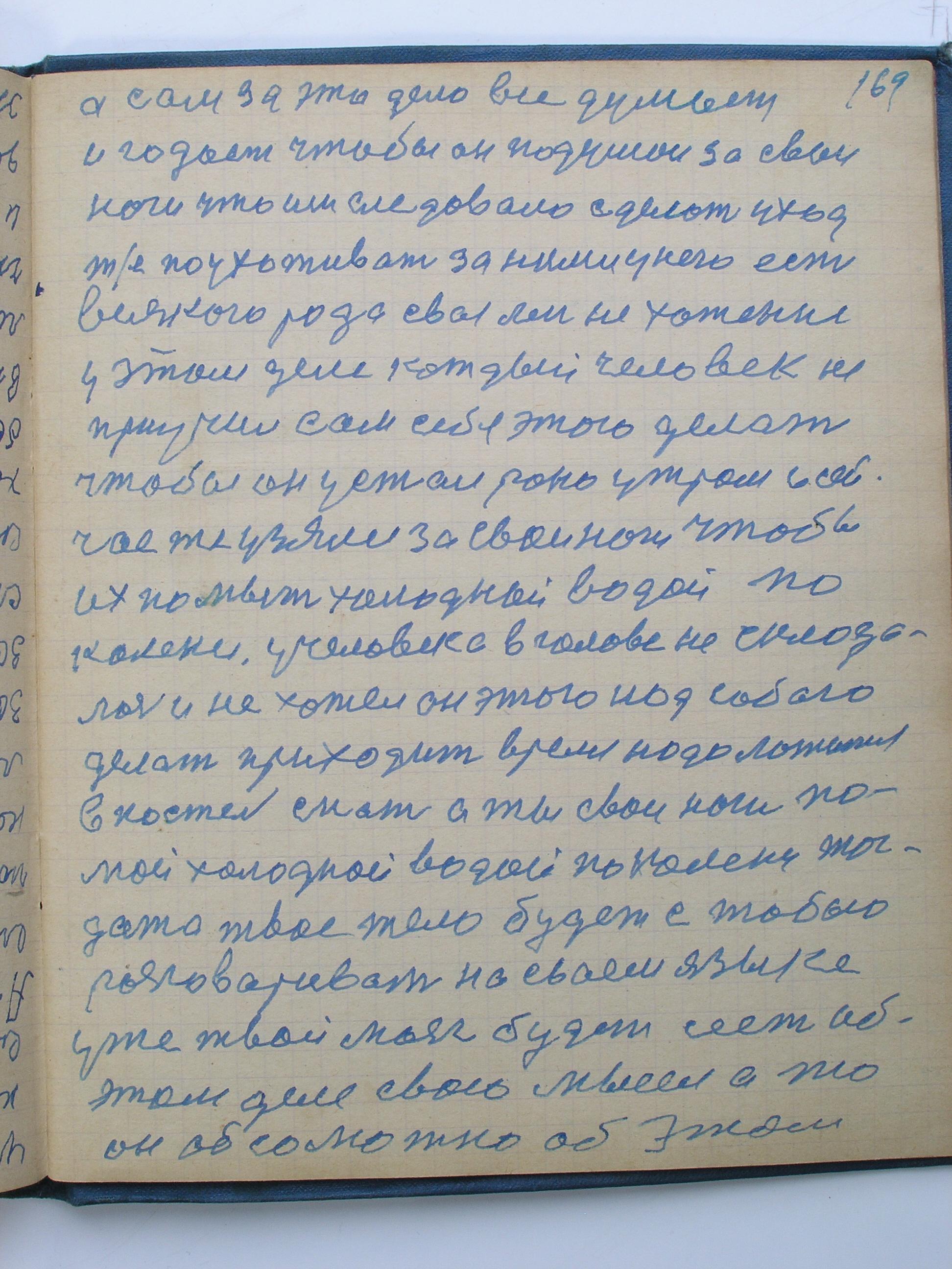 №(172)  стр-169.jpg