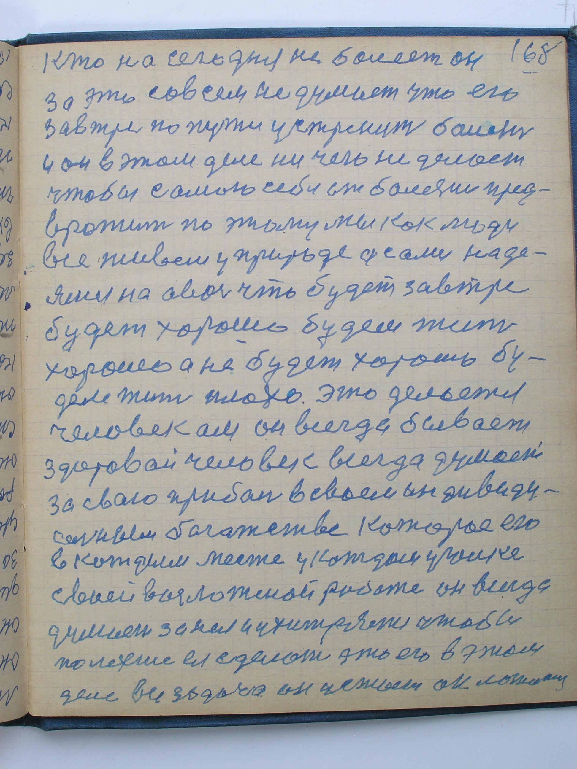 №(171)  стр-168.jpg