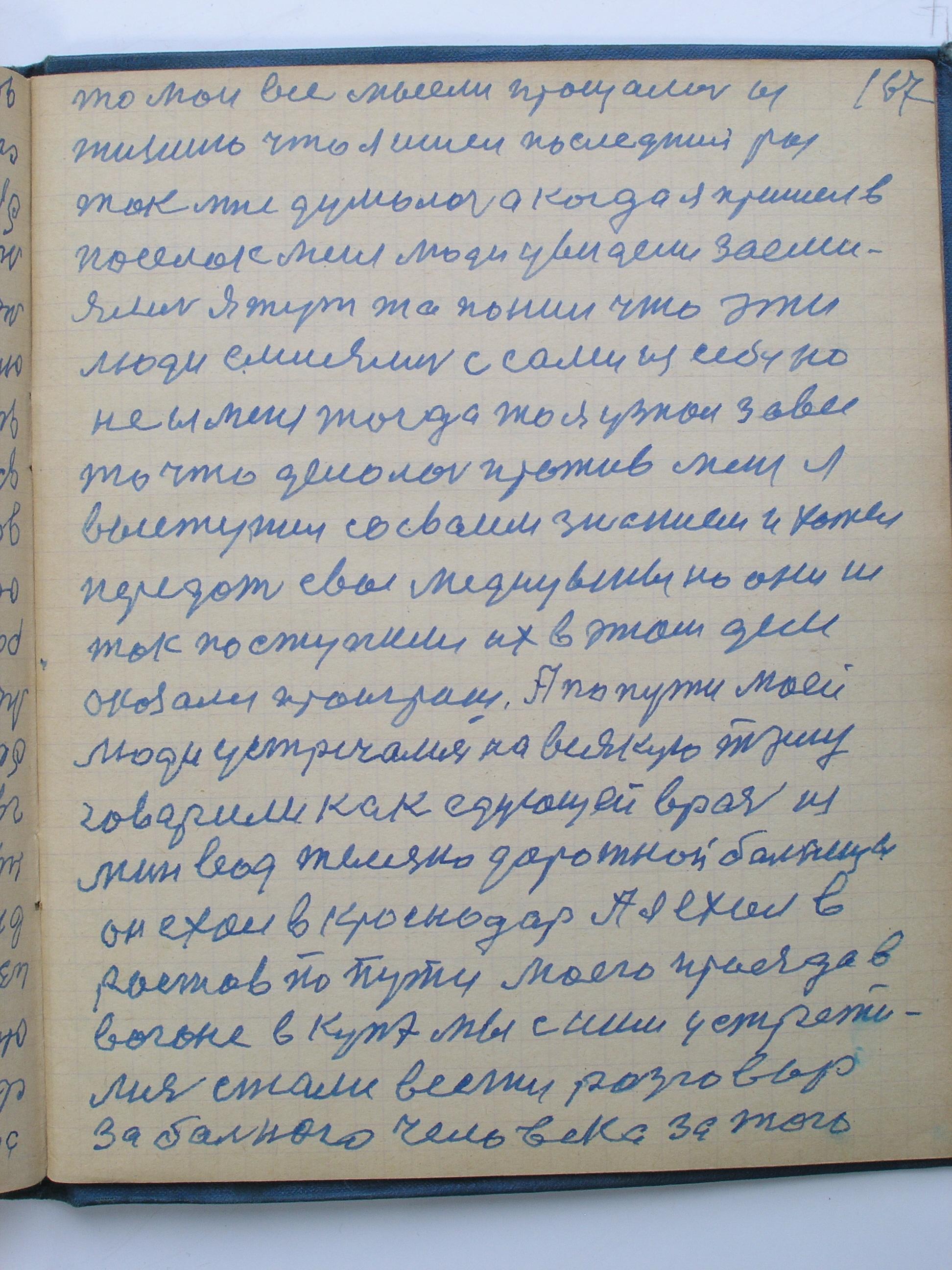 №(170)  стр-167.jpg
