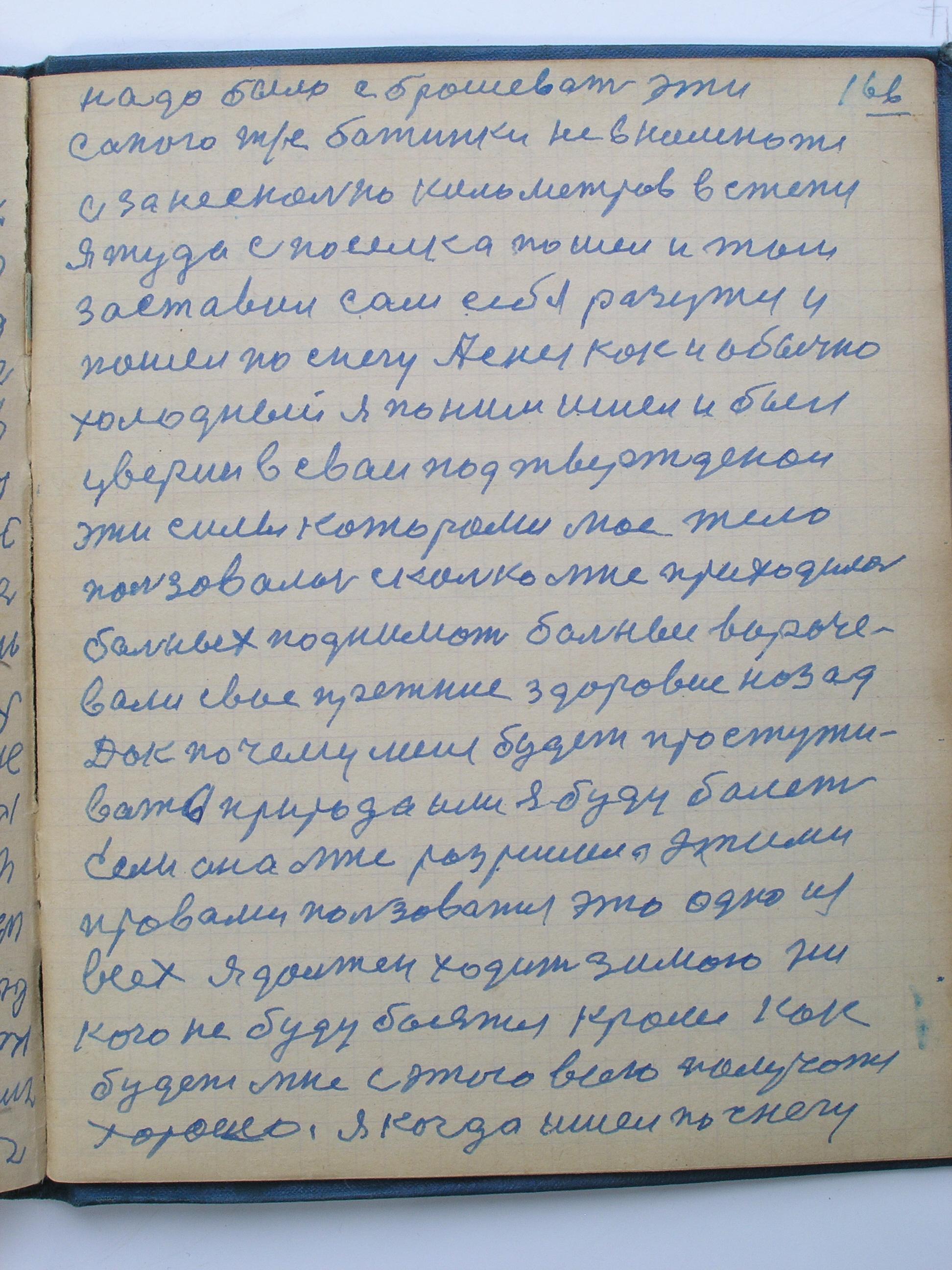 №(169)  стр-166.jpg