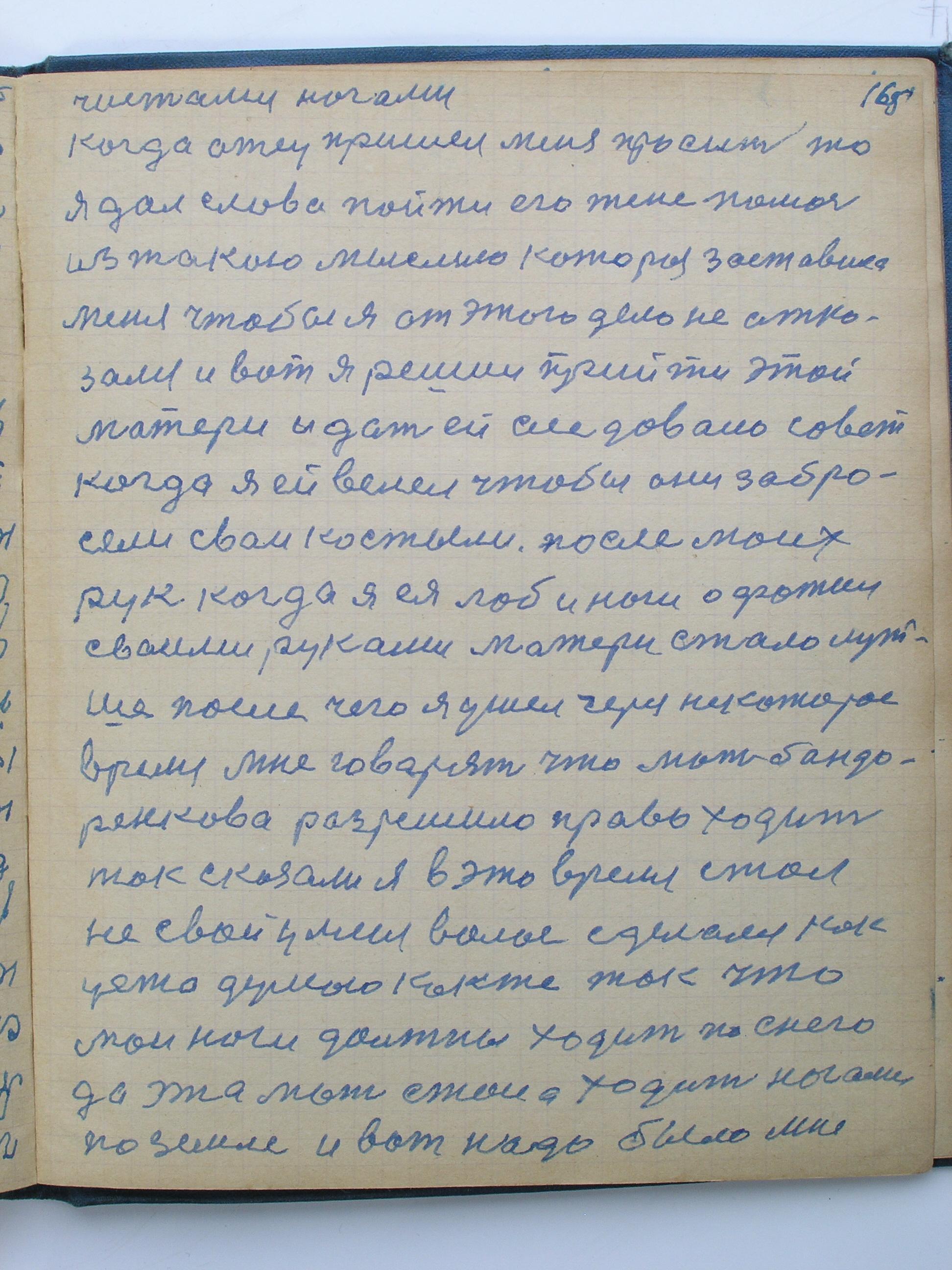 №(168)  стр-165.jpg