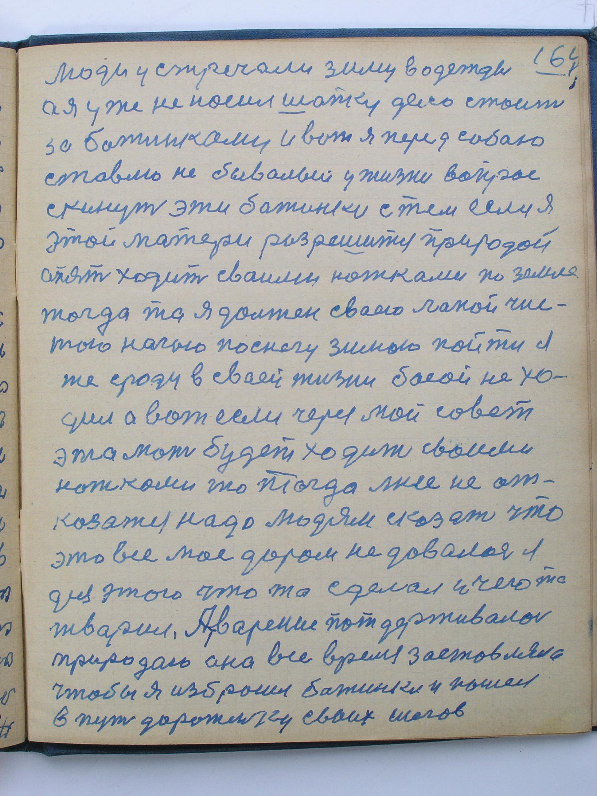 №(167)  стр-164.jpg