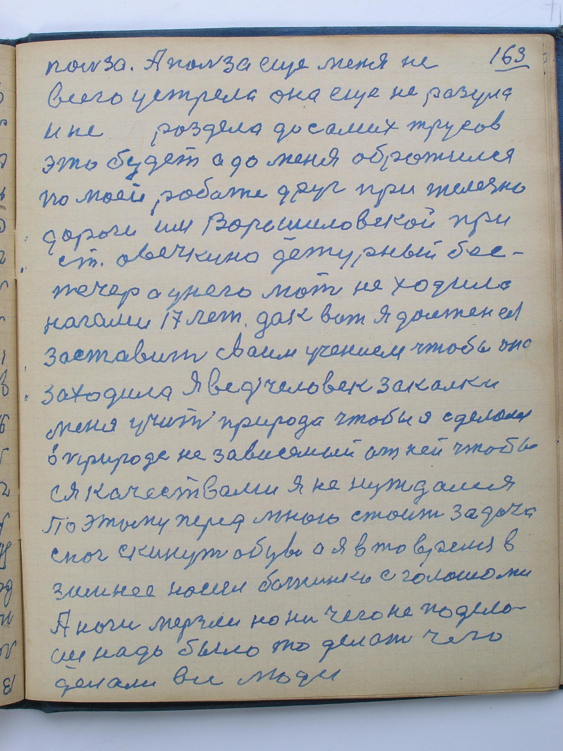 №(166)  стр-163.jpg