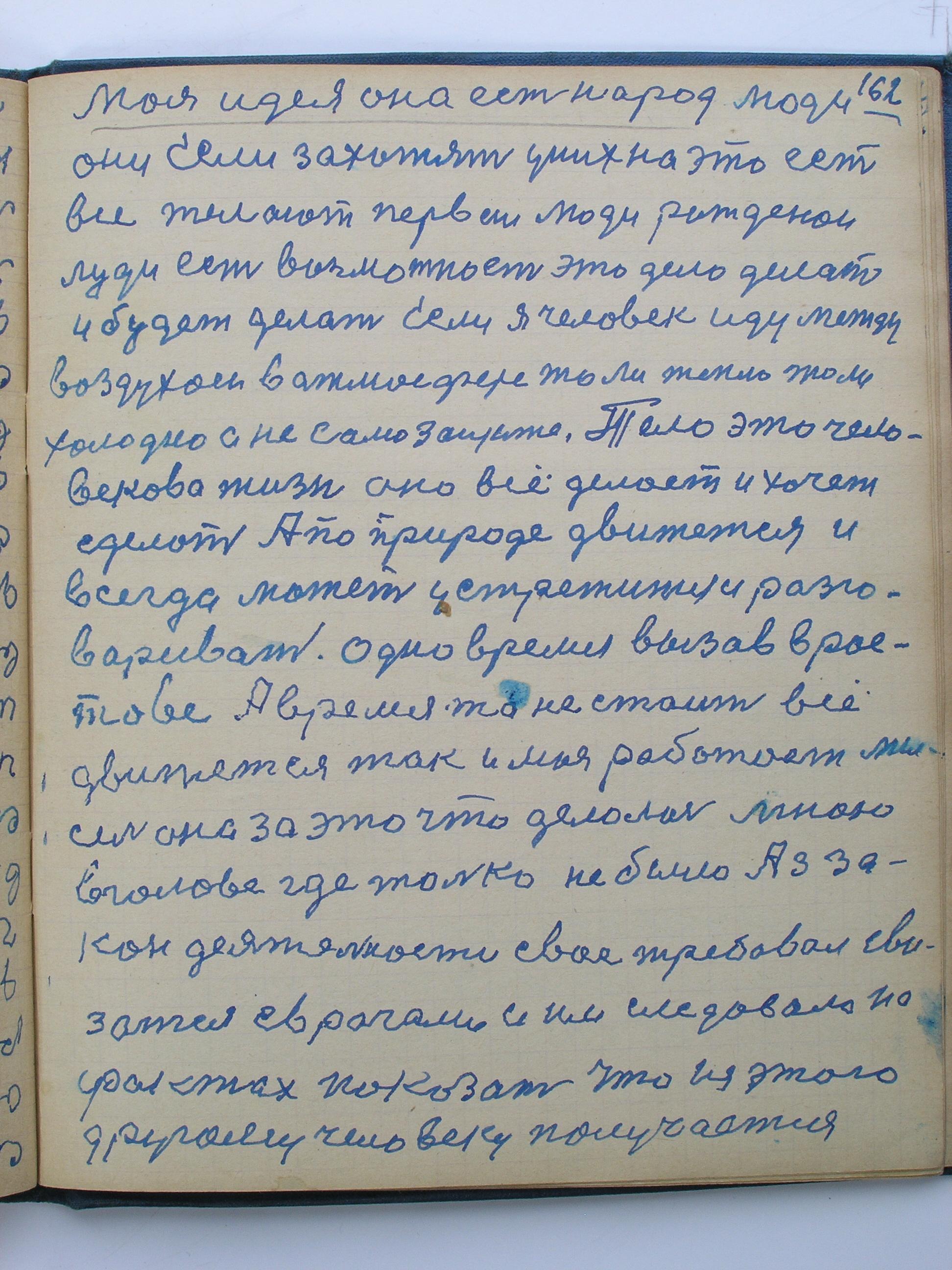 №(165)  стр-162.jpg
