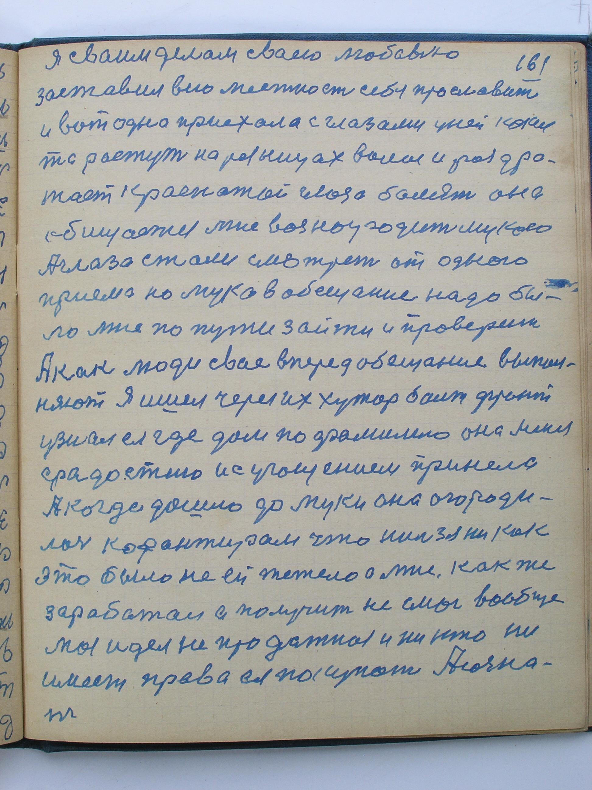 №(164)  стр-161.jpg