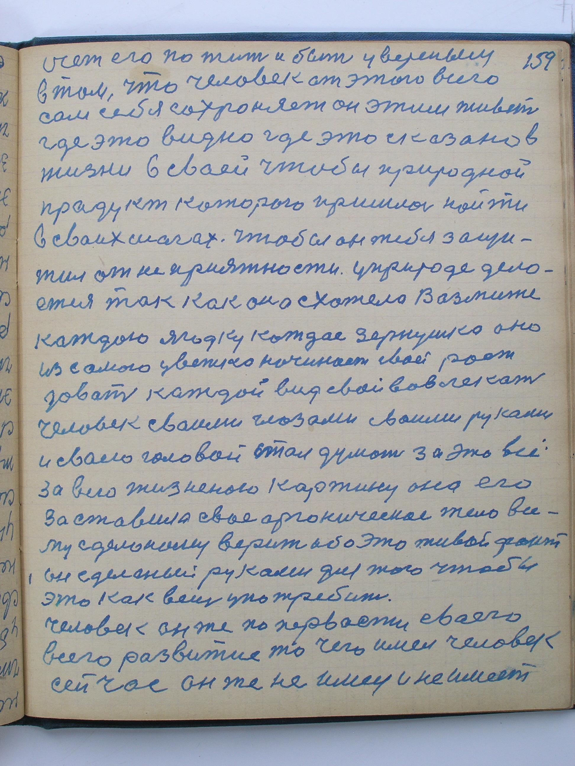 №(162)  стр-159.jpg
