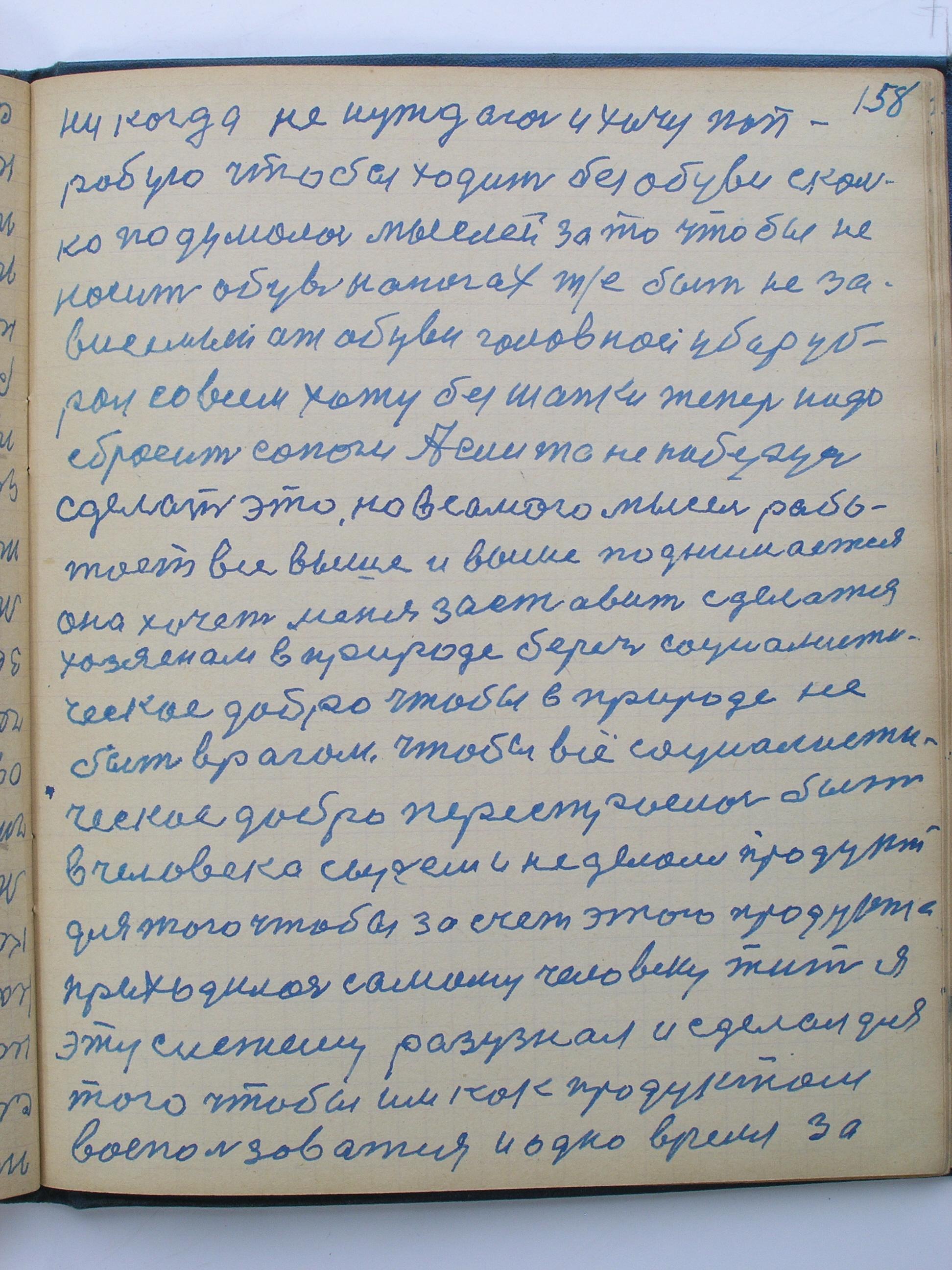 №(161)  стр-158.jpg