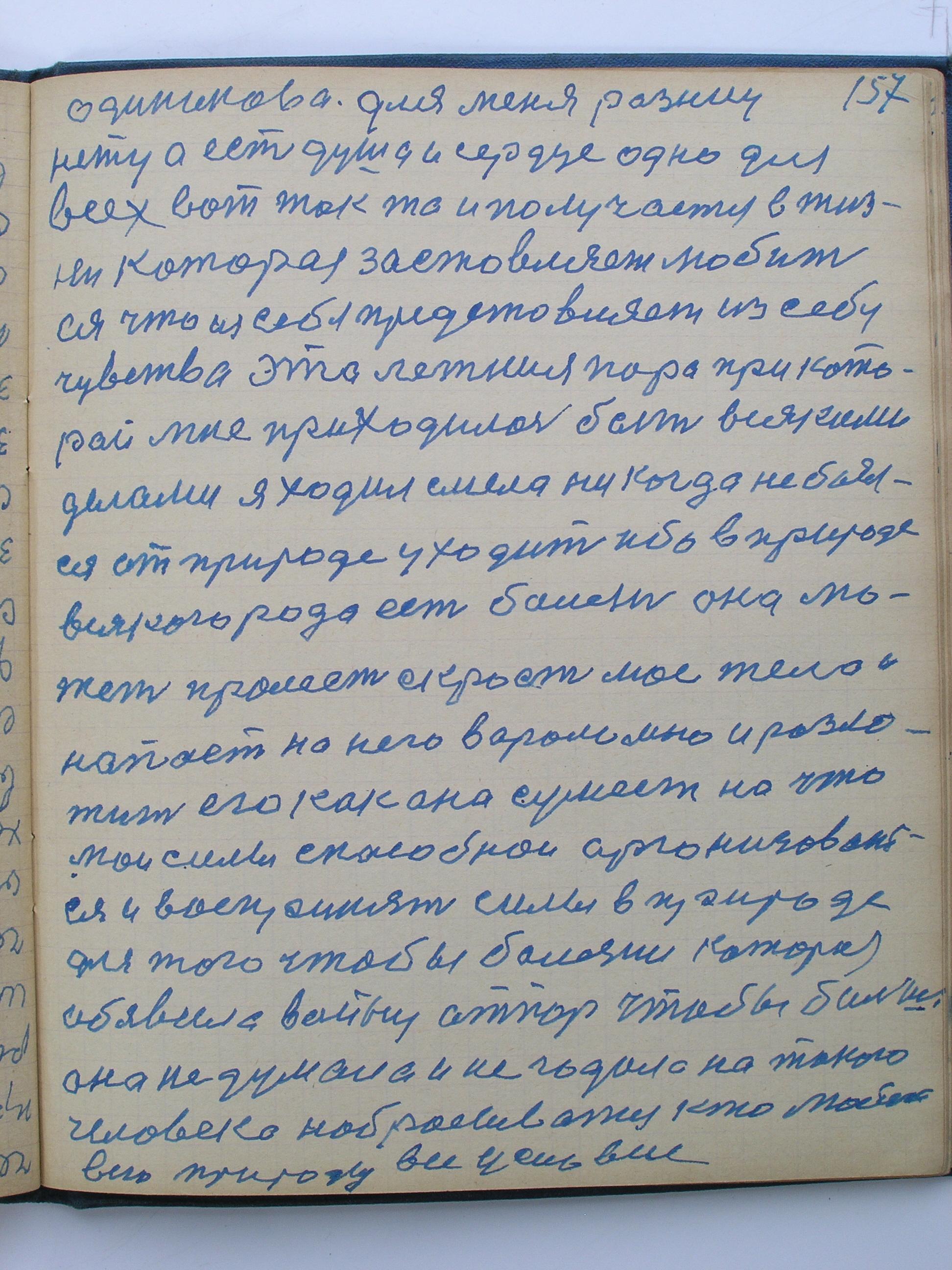 №(160)  стр-157.jpg