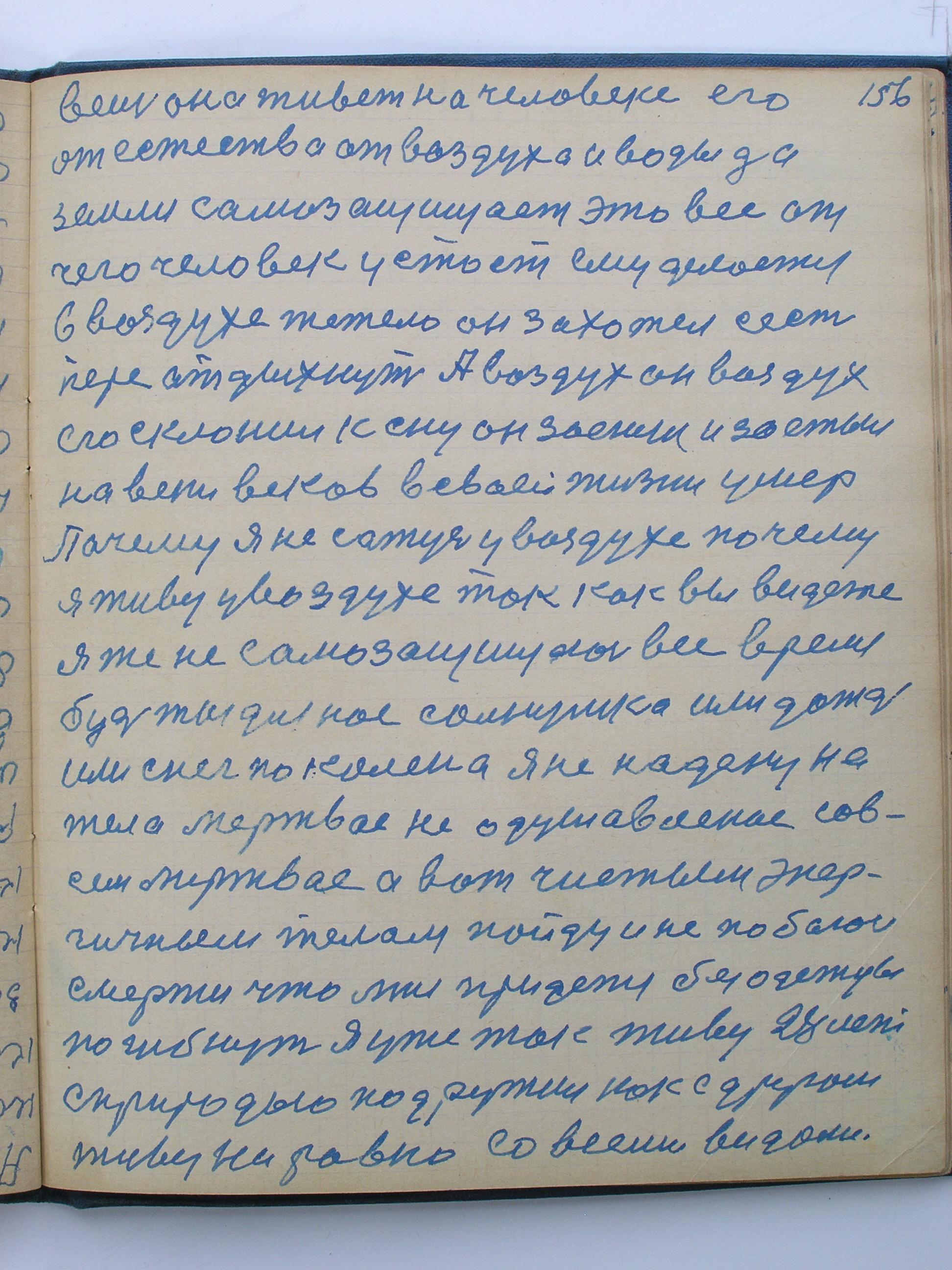 №(159)  стр-156.jpg