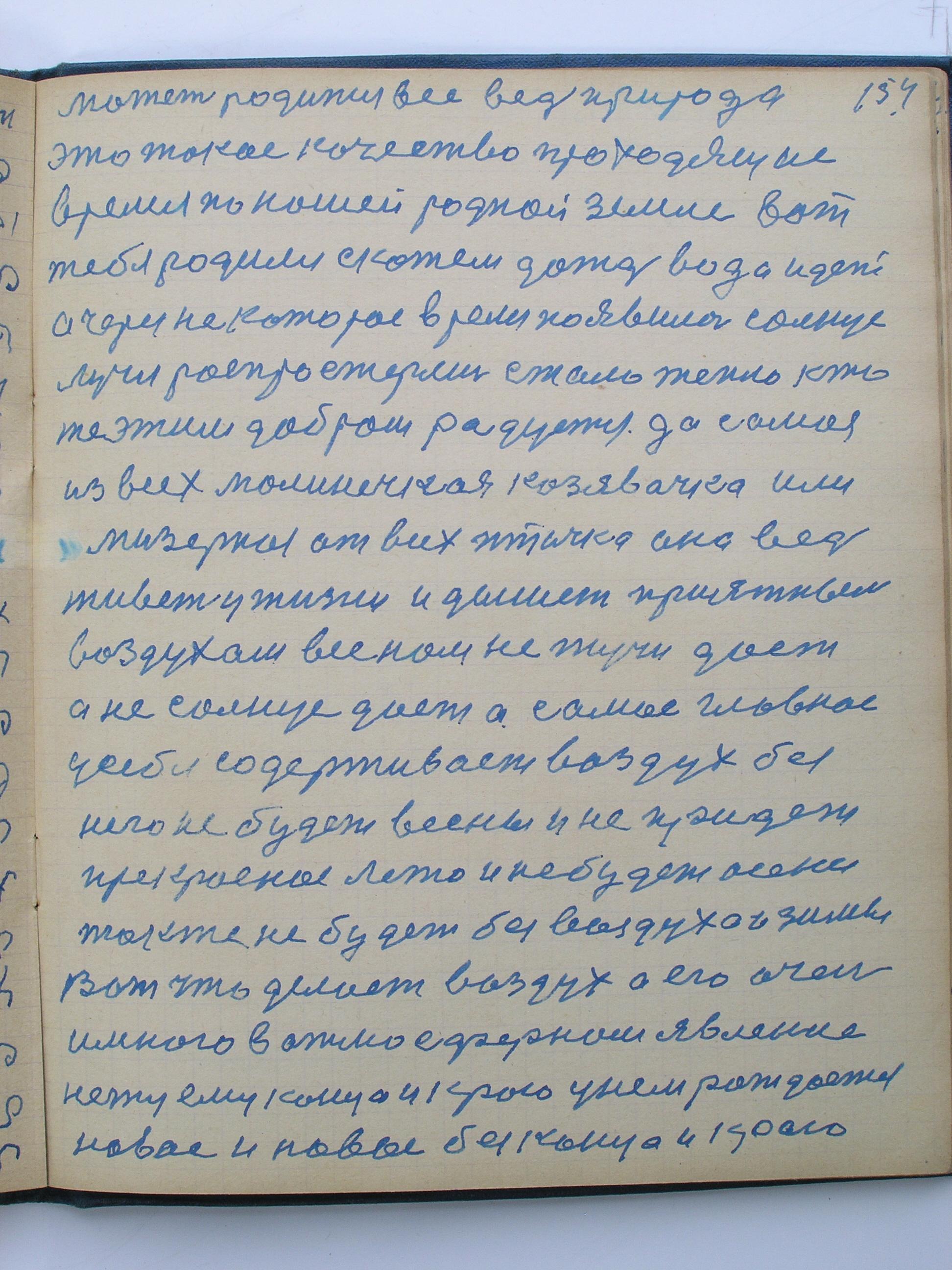 №(157)  стр-154.jpg