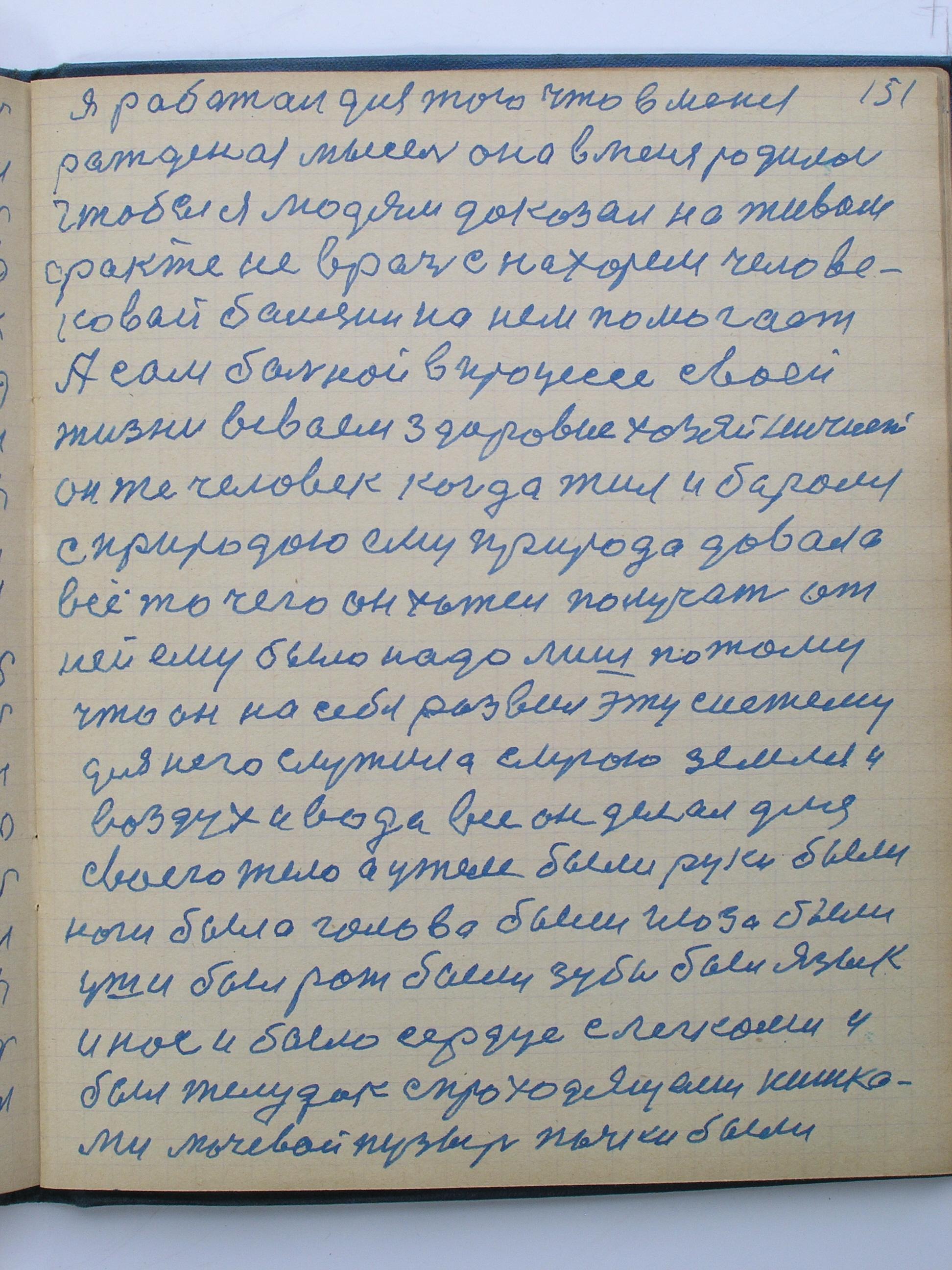 №(154)  стр-151.jpg