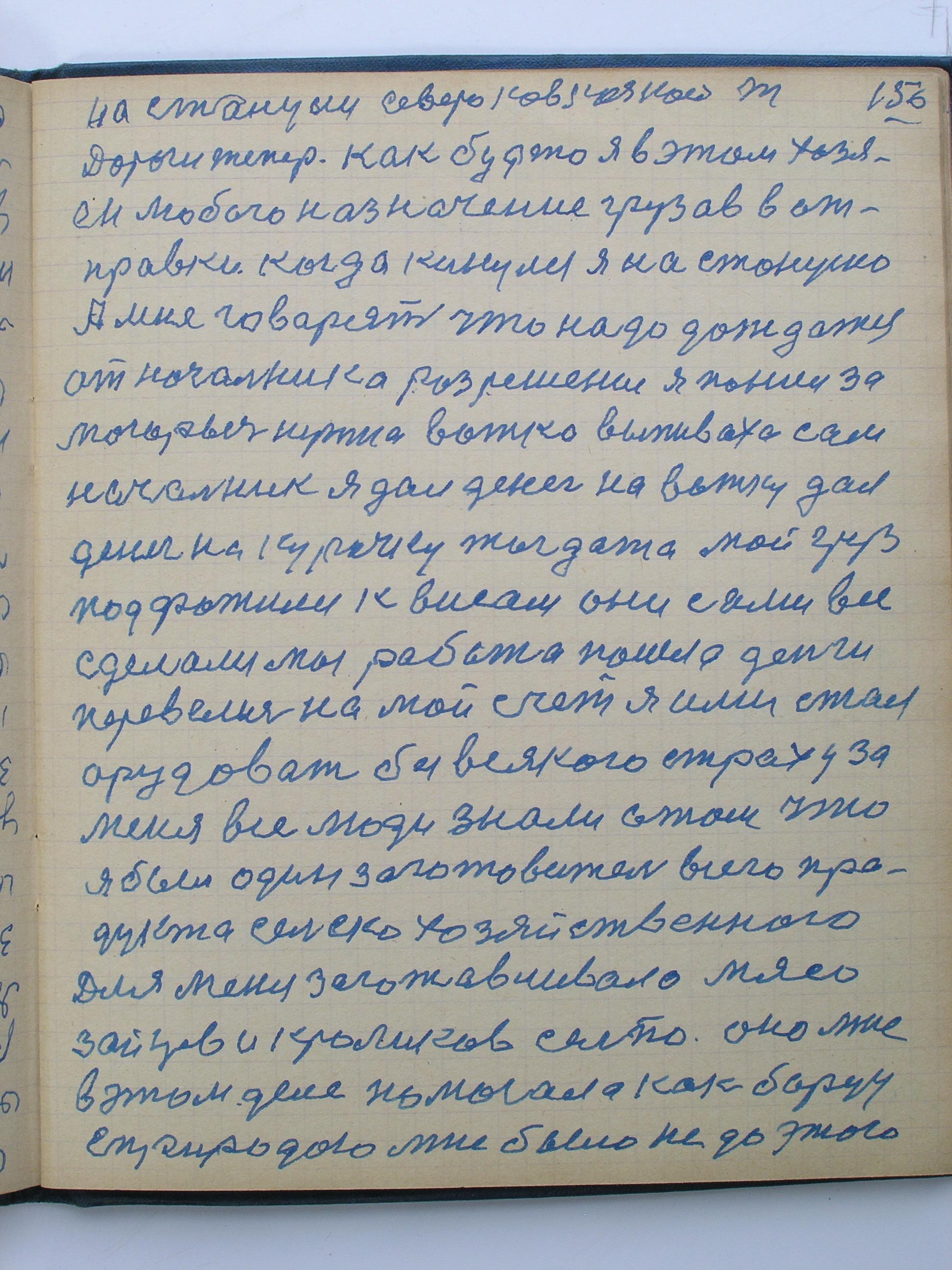 №(153)  стр-150.jpg