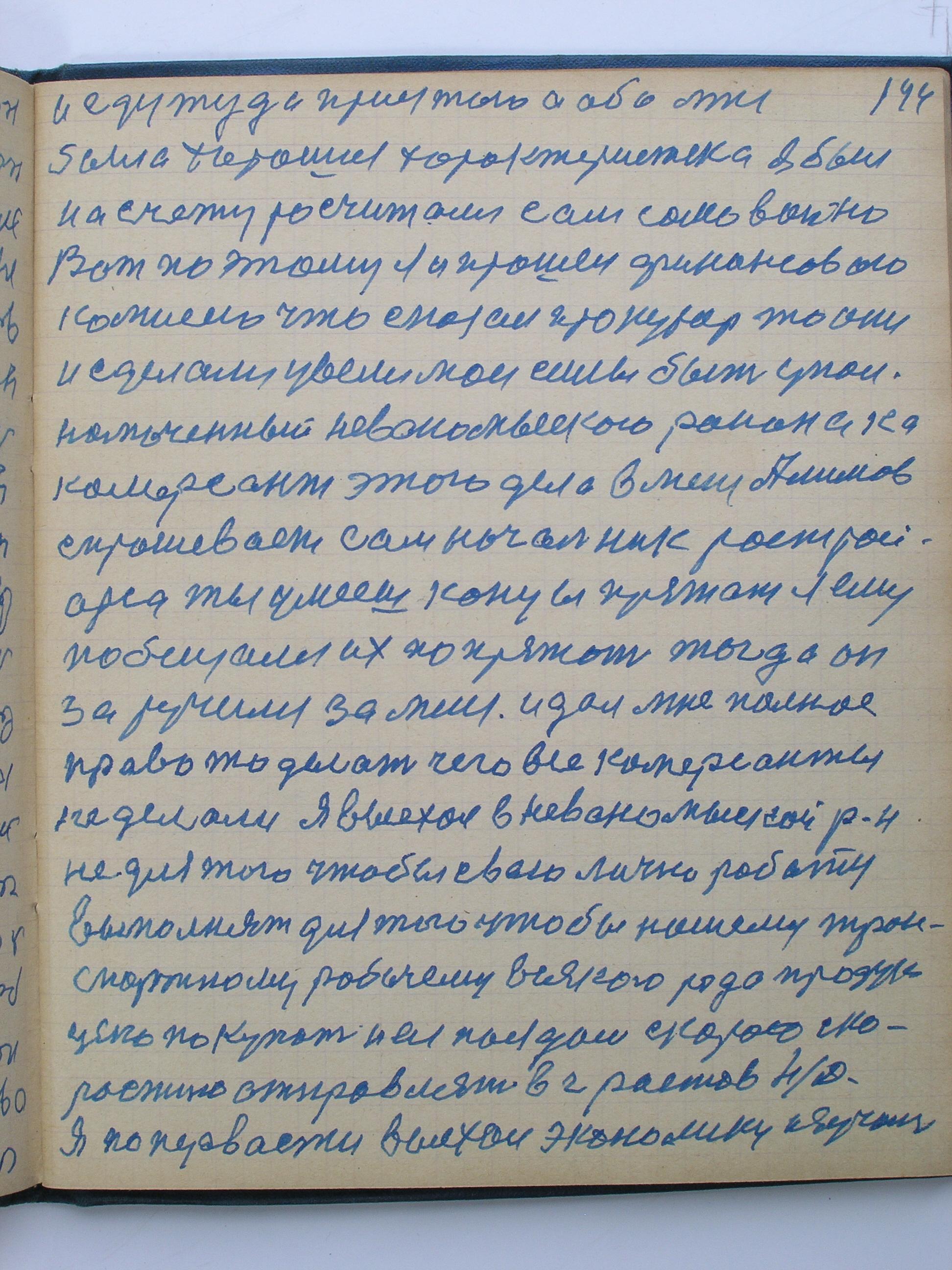 №(147)  стр-144.jpg