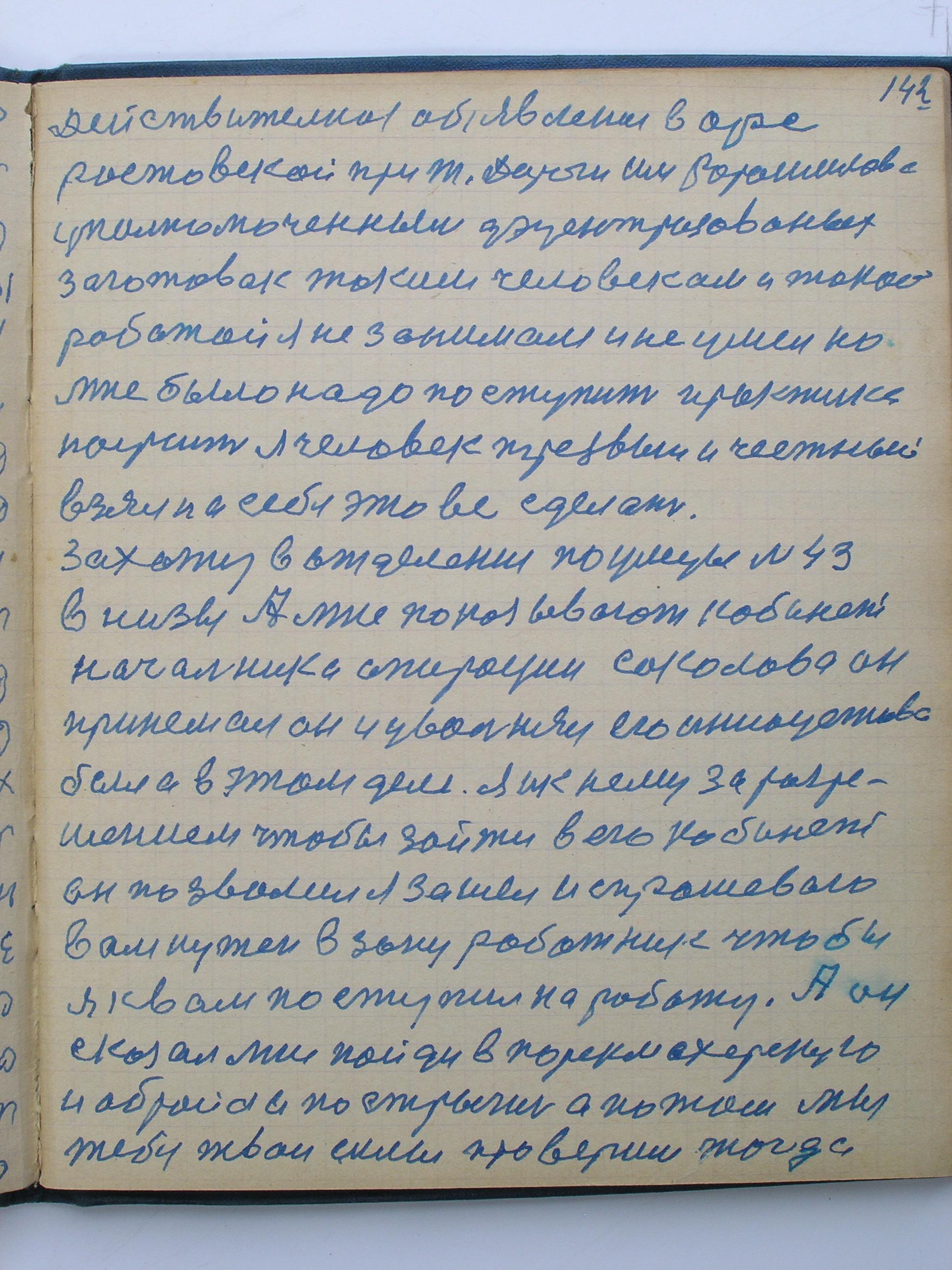 №(145)  стр-142.jpg