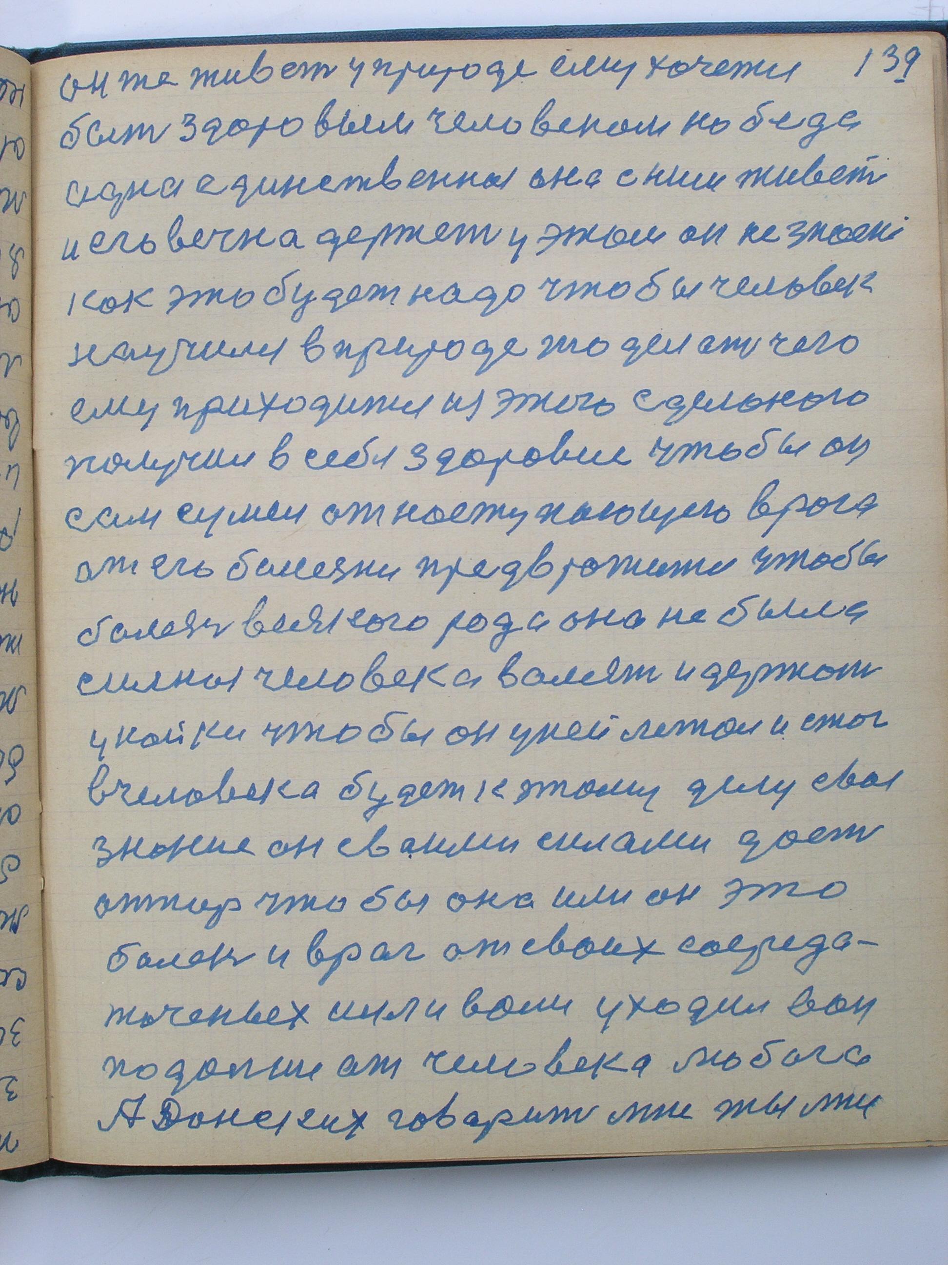 №(142)  стр-139.jpg