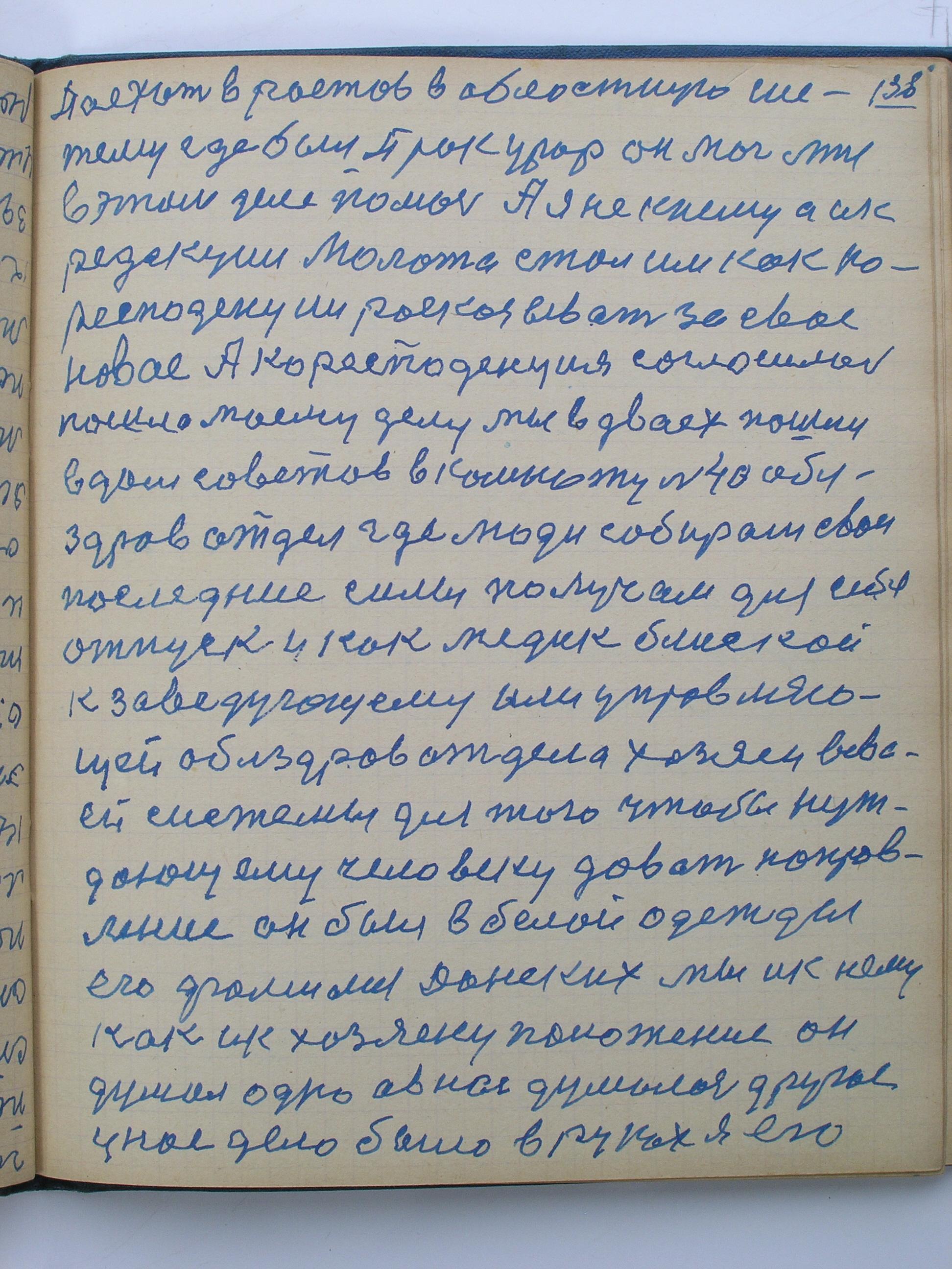 №(139)  стр-136.jpg