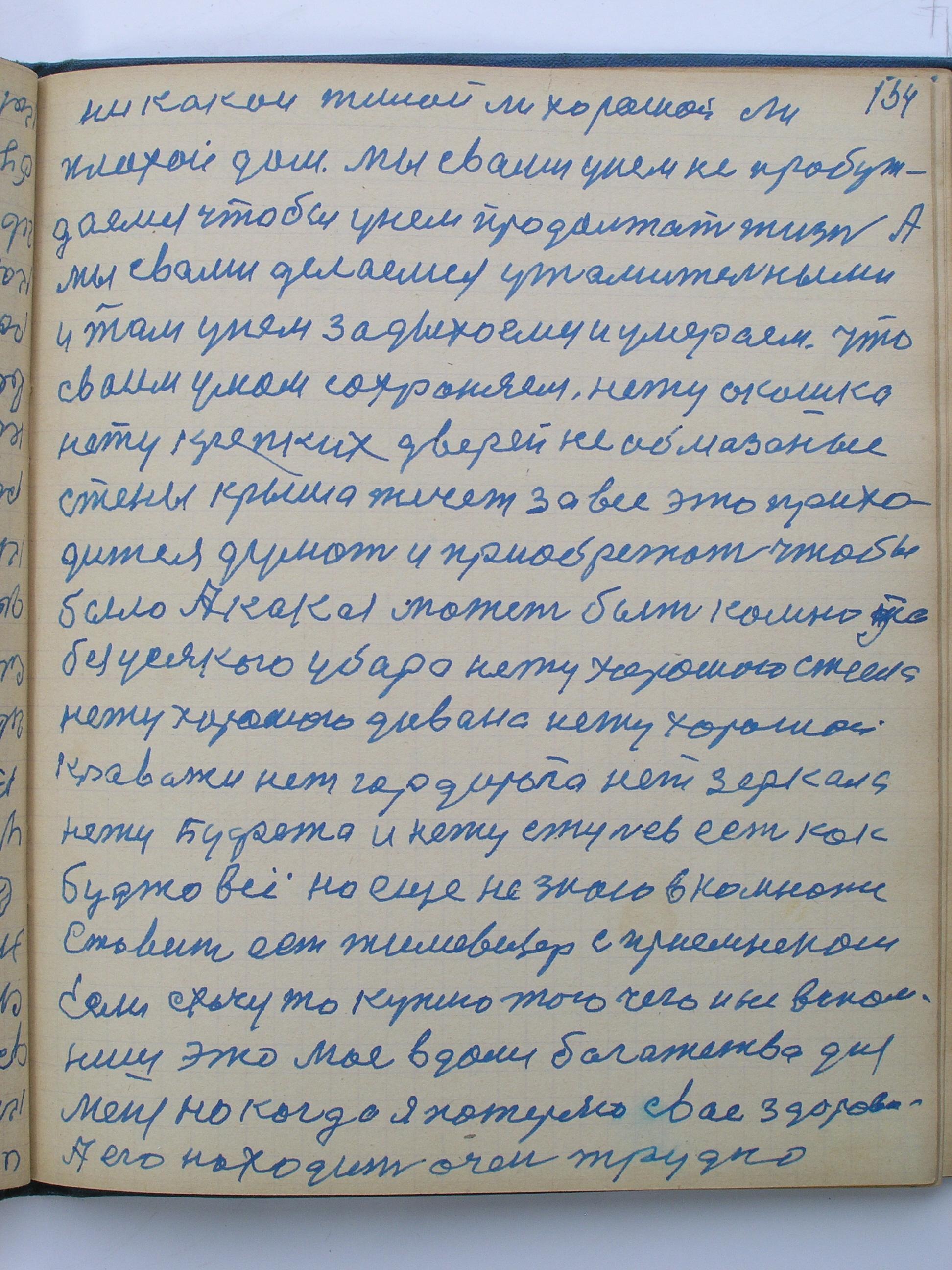 №(137)  стр-134.jpg