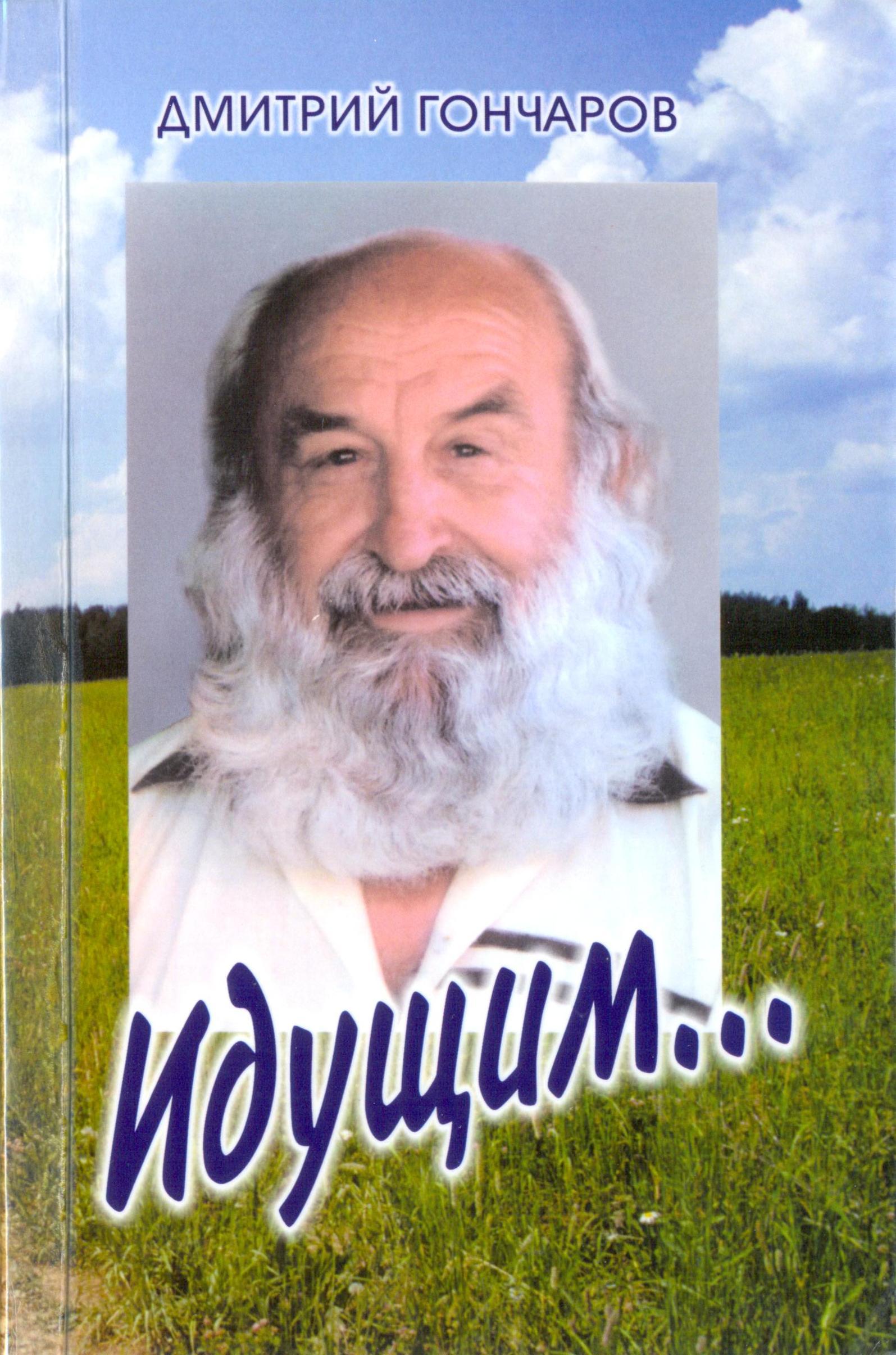 1 Дмитрий Гончаров  Идущим...  титул книги.jpg