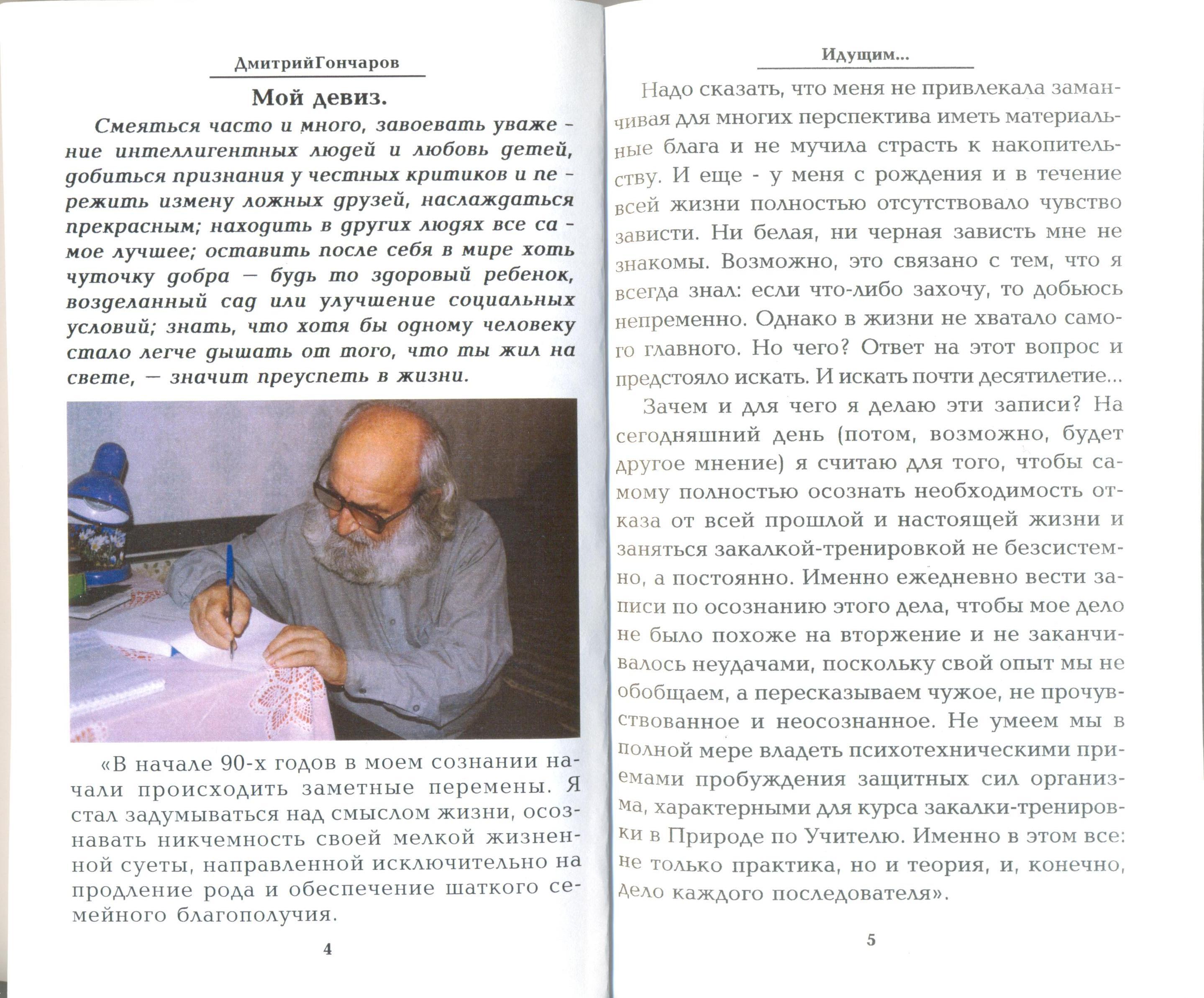 стр.4 книги  фото Д.В..jpg