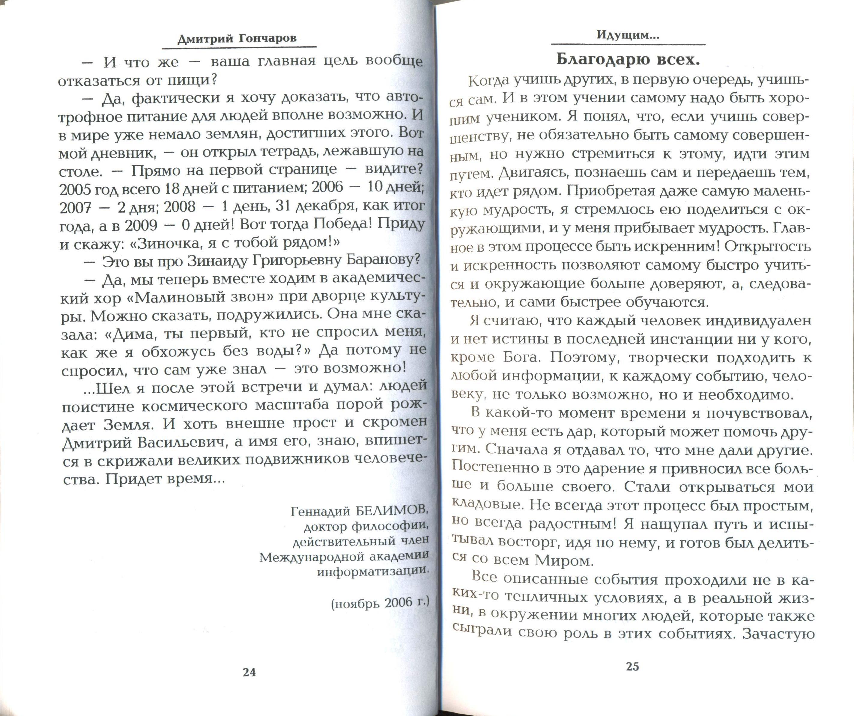 стр.24 Статья Г.Белимова окончание.jpg